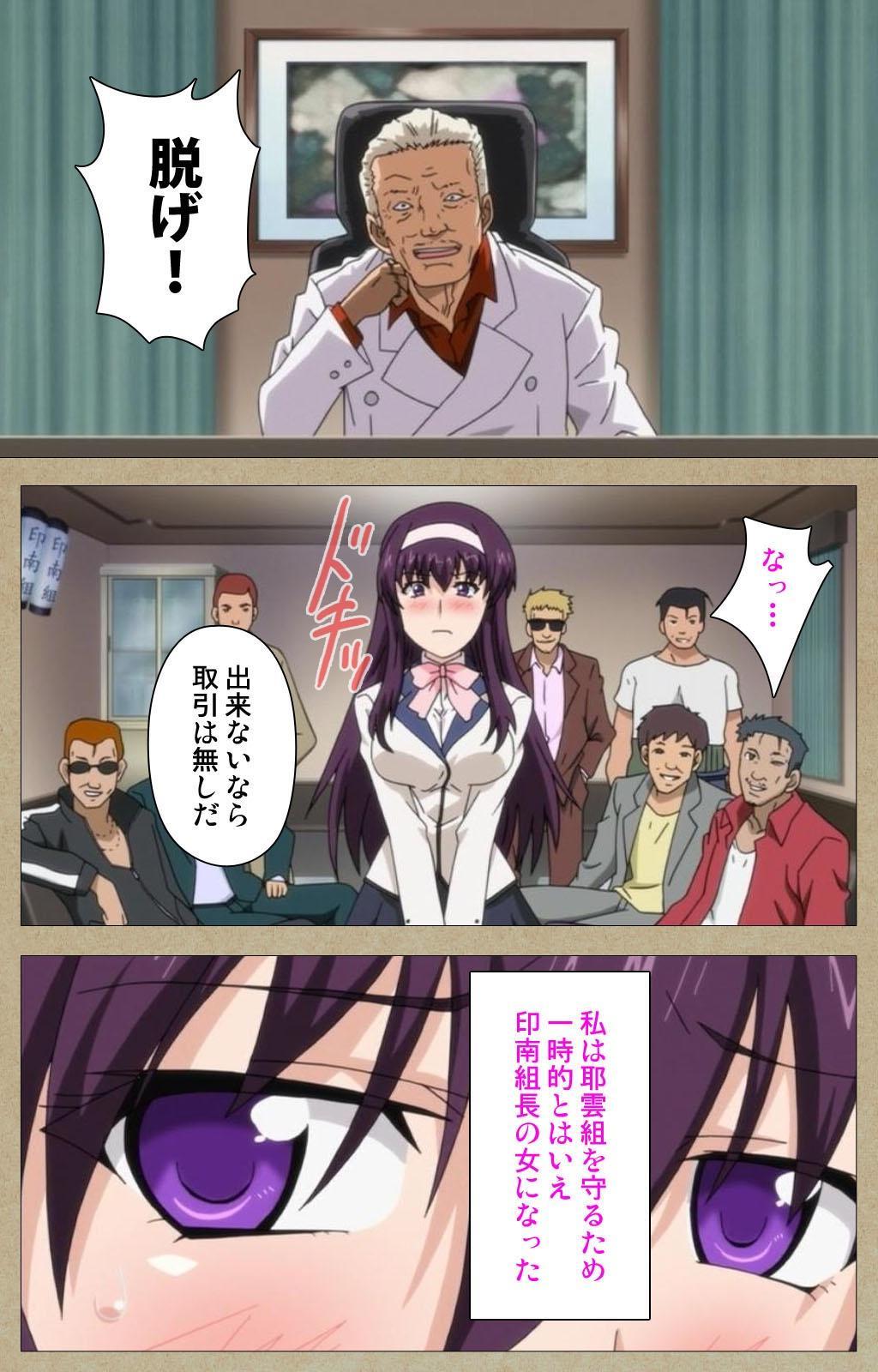 Toriko no Chigiri Complete Ban 11