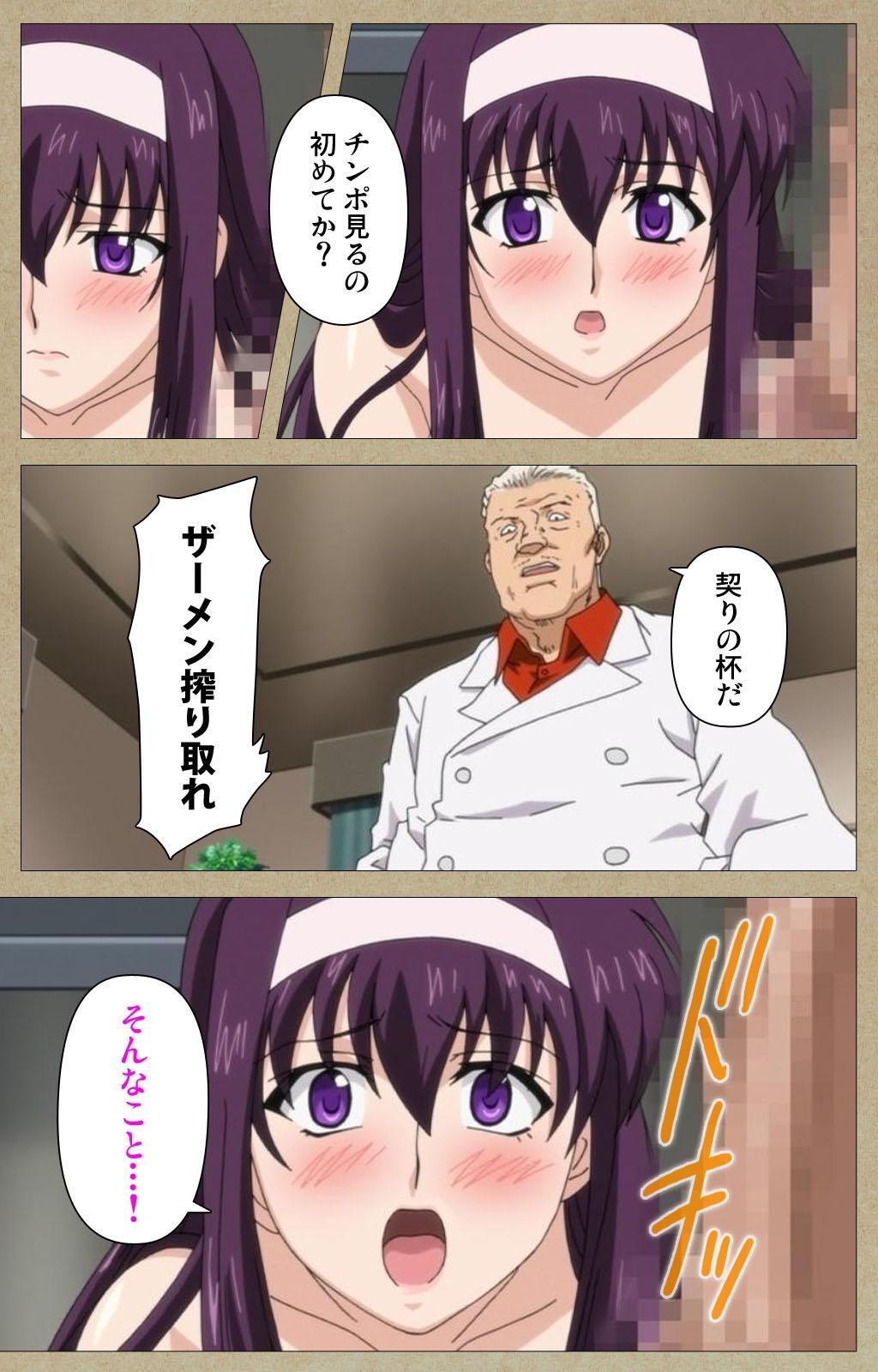 Toriko no Chigiri Complete Ban 17