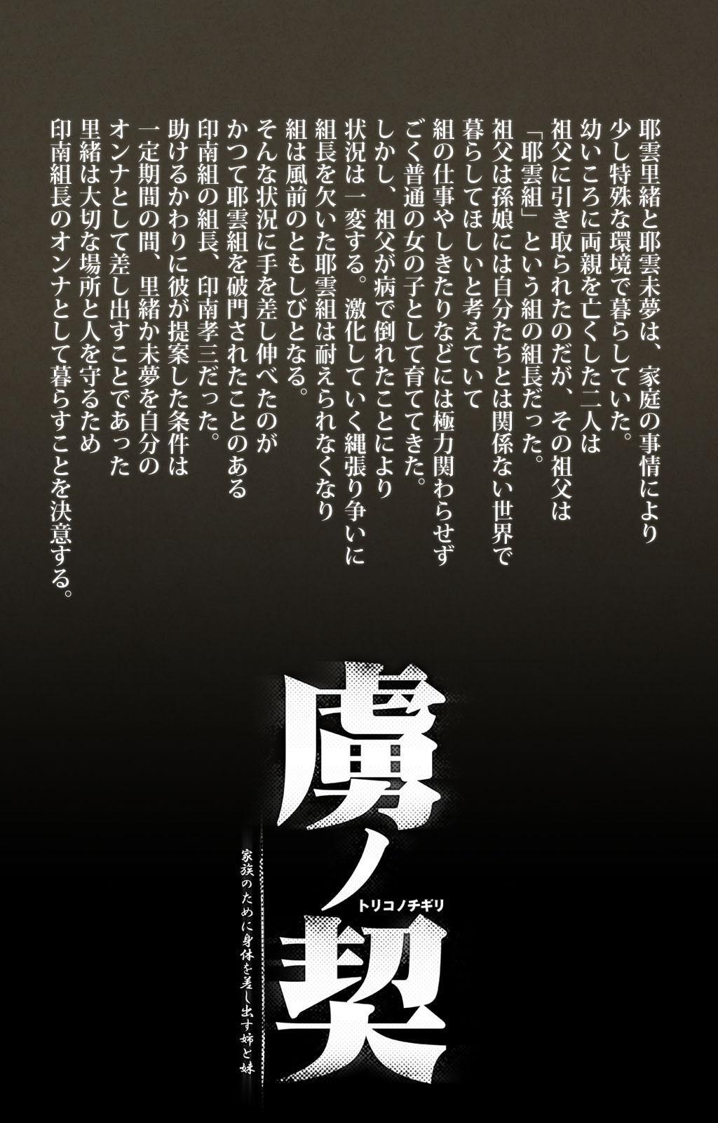 Toriko no Chigiri Complete Ban 1