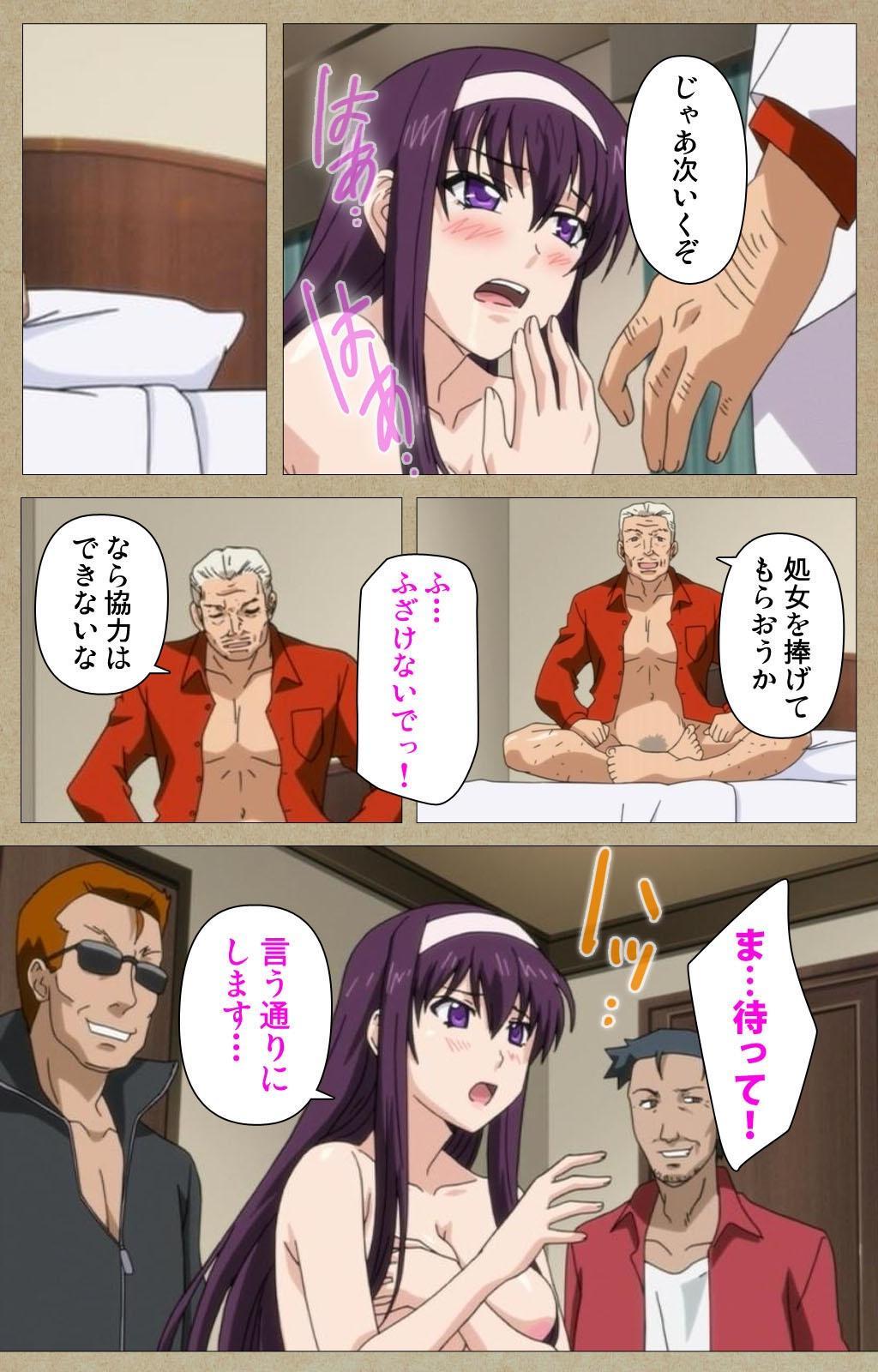 Toriko no Chigiri Complete Ban 25