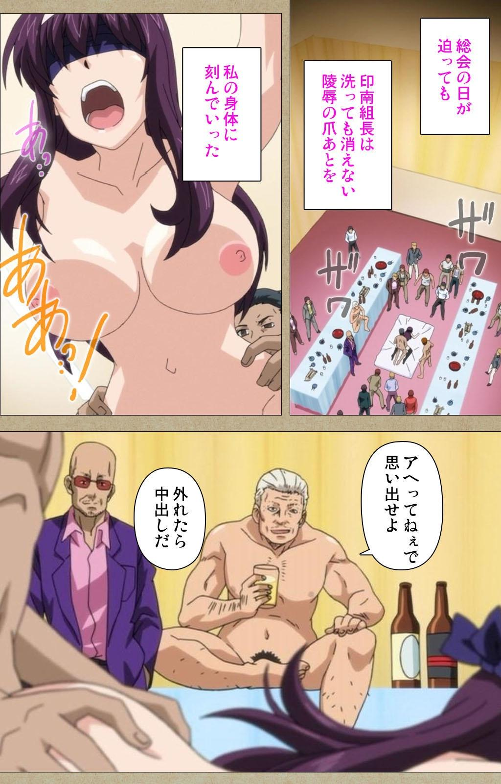 Toriko no Chigiri Complete Ban 61