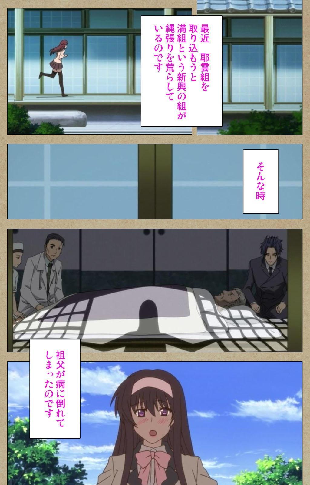 Toriko no Chigiri Complete Ban 6