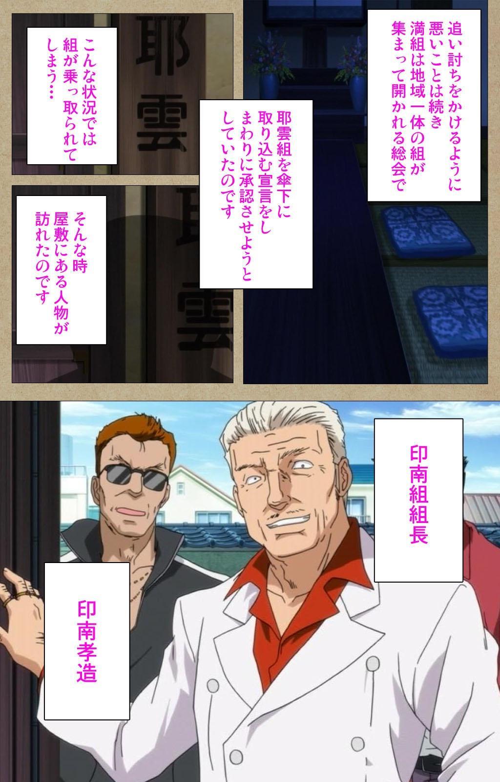 Toriko no Chigiri Complete Ban 7