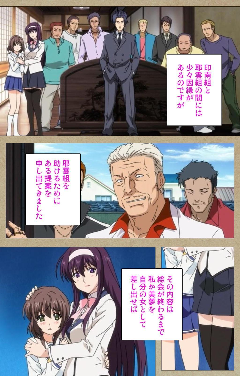 Toriko no Chigiri Complete Ban 8