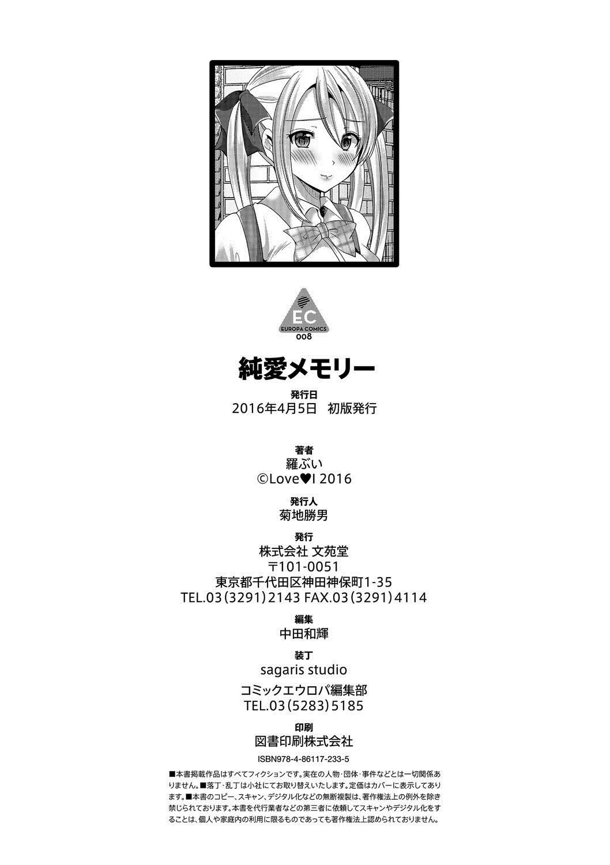 Junai Memory - Pure Love Memory 193
