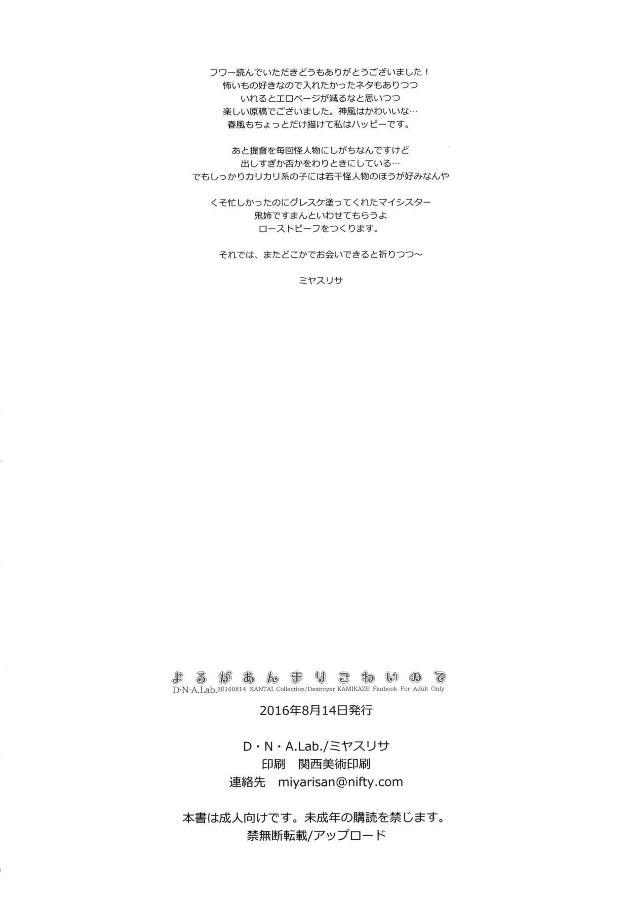 Yoru ga Anmari Kowai node 20