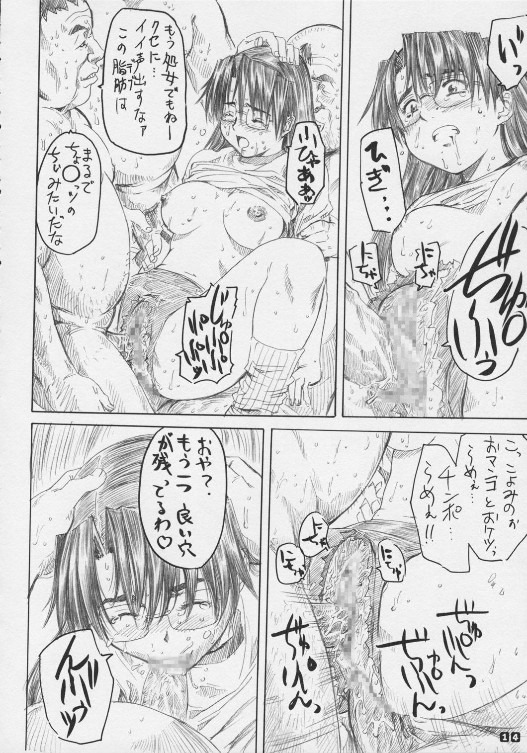 (C64) [MARUTA-DOJO (MARUTA)] Koyomi no Ren-nyu Tappuri Syu-Kuri-mu (Azumanga-Daioh) 13