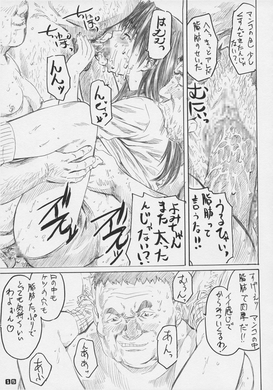 (C64) [MARUTA-DOJO (MARUTA)] Koyomi no Ren-nyu Tappuri Syu-Kuri-mu (Azumanga-Daioh) 14