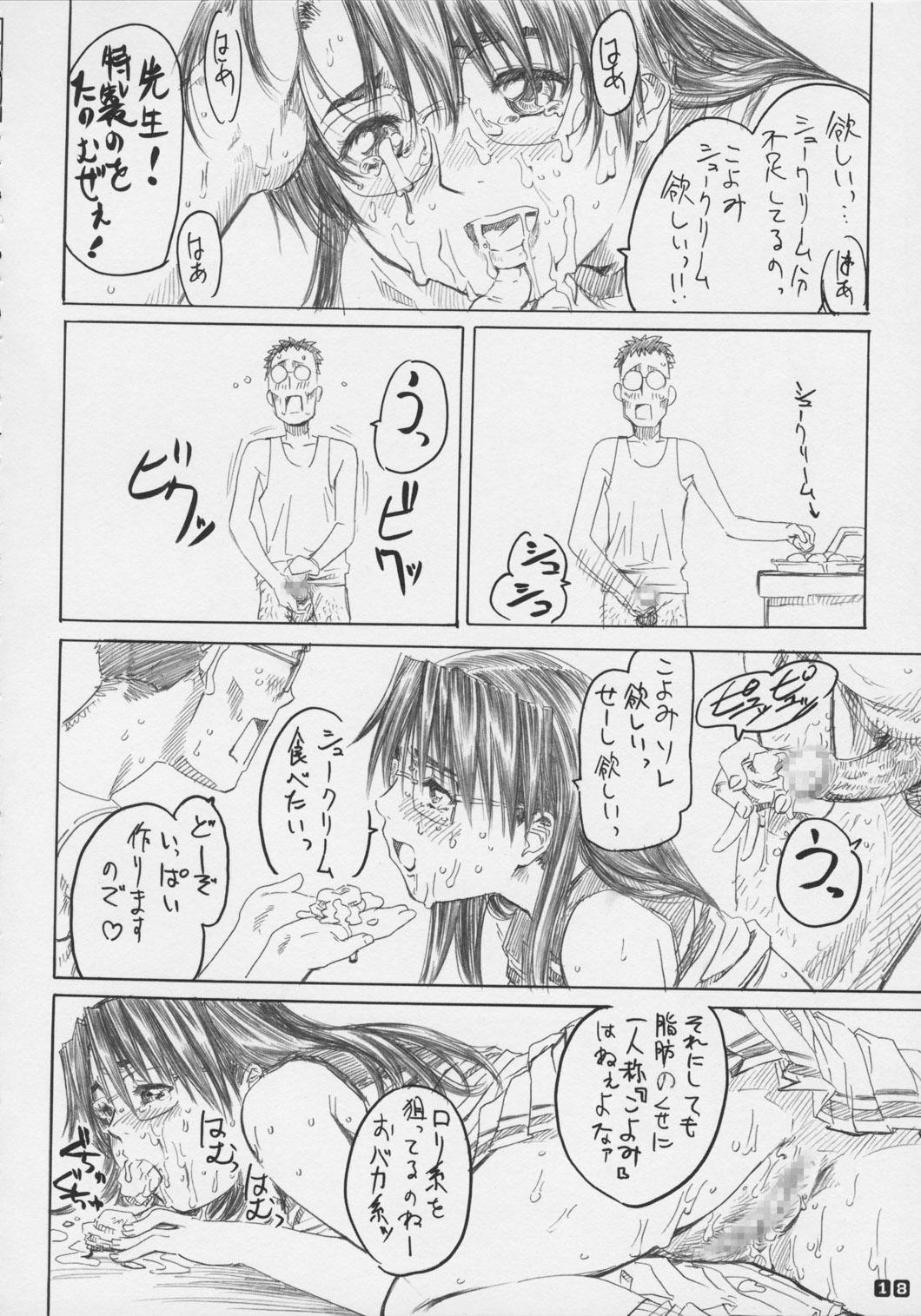 (C64) [MARUTA-DOJO (MARUTA)] Koyomi no Ren-nyu Tappuri Syu-Kuri-mu (Azumanga-Daioh) 17