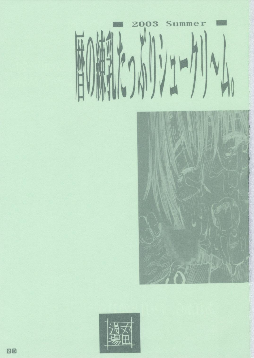 (C64) [MARUTA-DOJO (MARUTA)] Koyomi no Ren-nyu Tappuri Syu-Kuri-mu (Azumanga-Daioh) 1