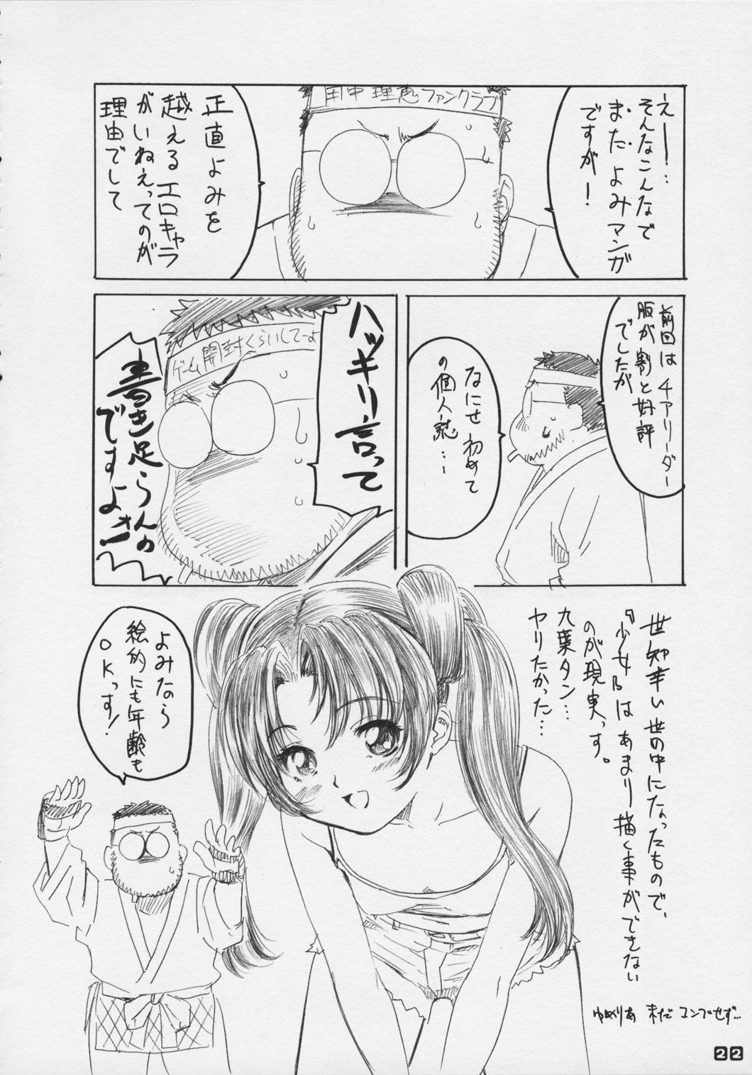 (C64) [MARUTA-DOJO (MARUTA)] Koyomi no Ren-nyu Tappuri Syu-Kuri-mu (Azumanga-Daioh) 21