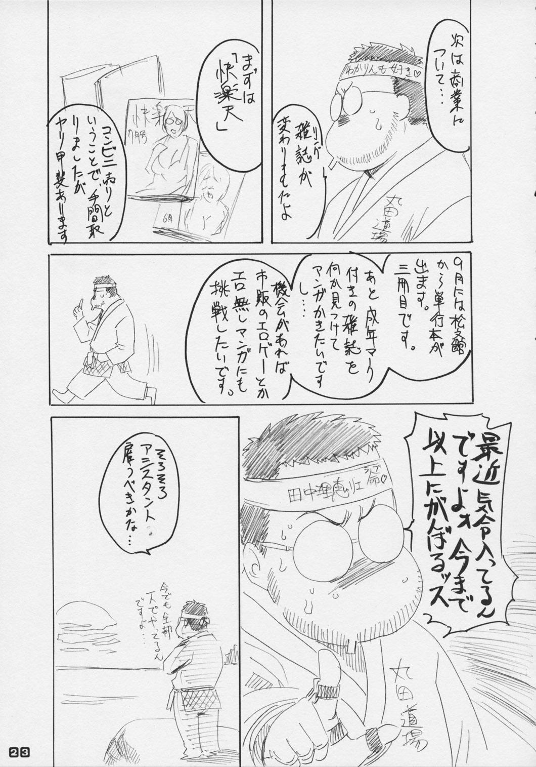 (C64) [MARUTA-DOJO (MARUTA)] Koyomi no Ren-nyu Tappuri Syu-Kuri-mu (Azumanga-Daioh) 22