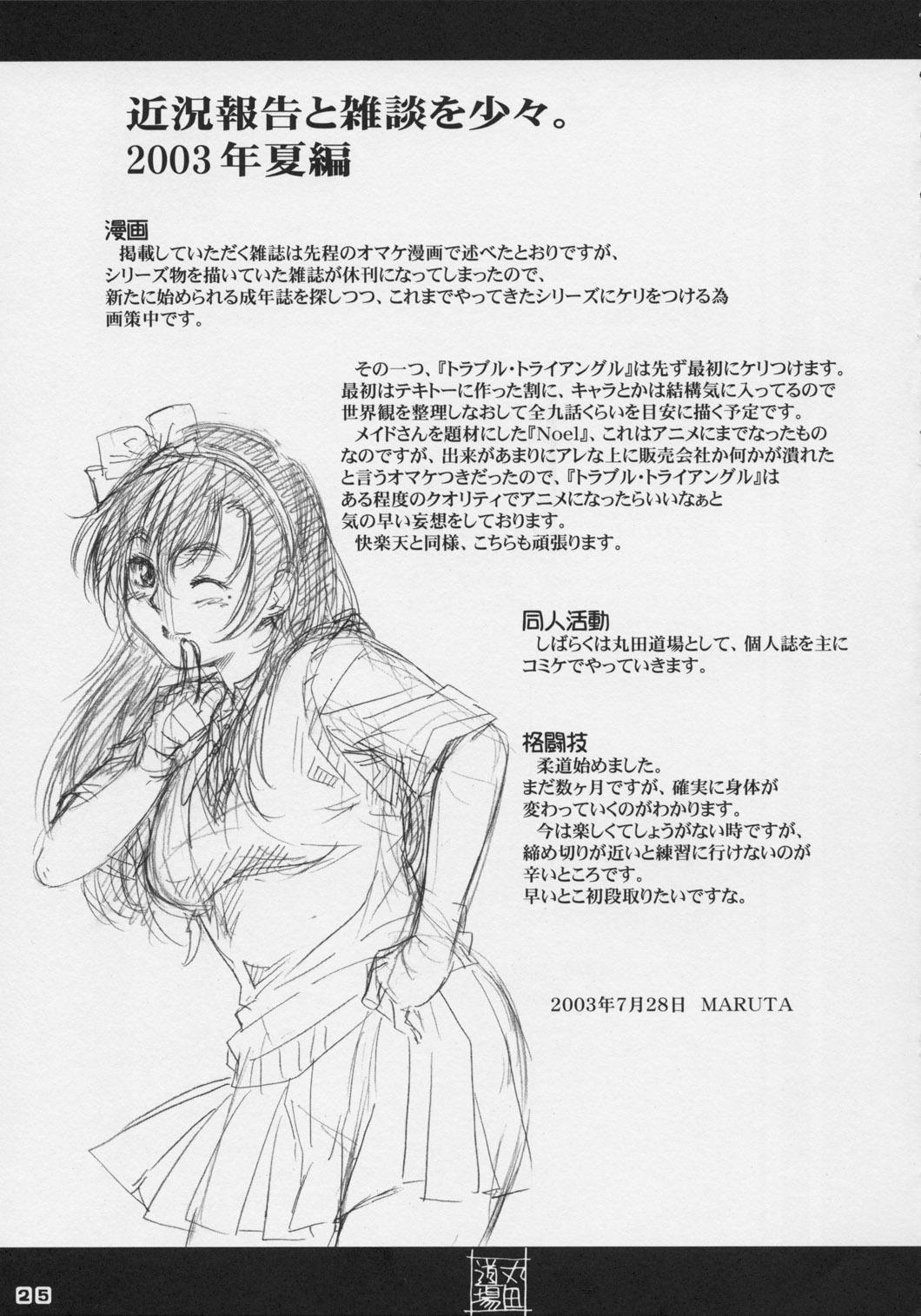 (C64) [MARUTA-DOJO (MARUTA)] Koyomi no Ren-nyu Tappuri Syu-Kuri-mu (Azumanga-Daioh) 24