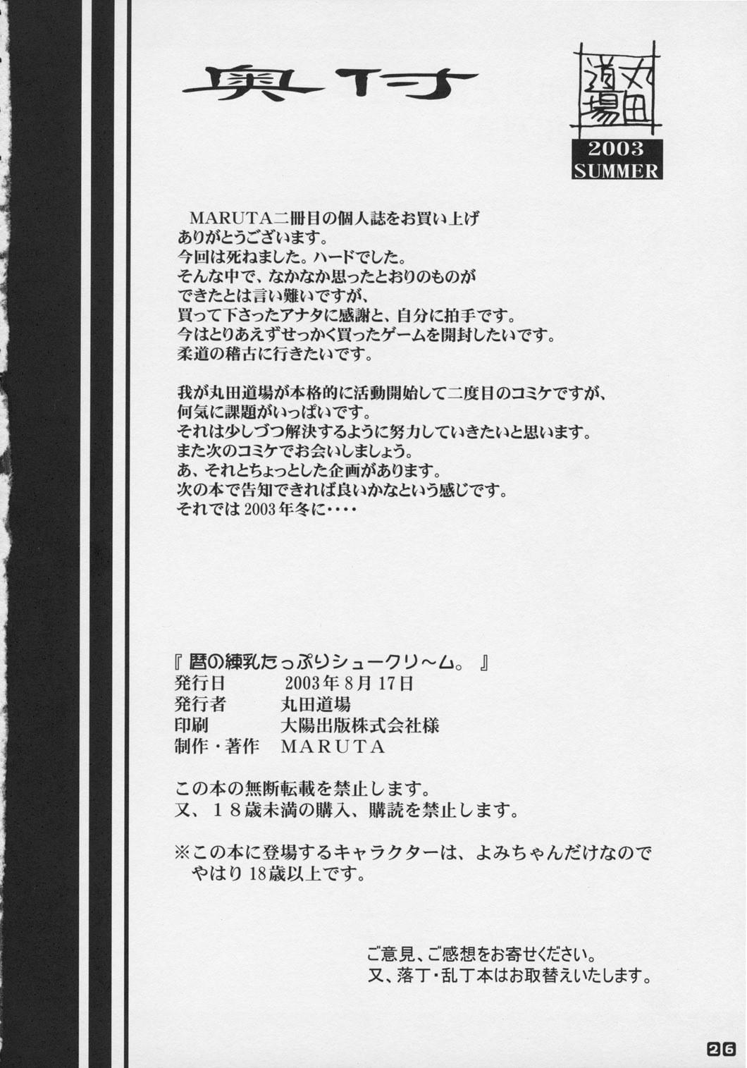 (C64) [MARUTA-DOJO (MARUTA)] Koyomi no Ren-nyu Tappuri Syu-Kuri-mu (Azumanga-Daioh) 25