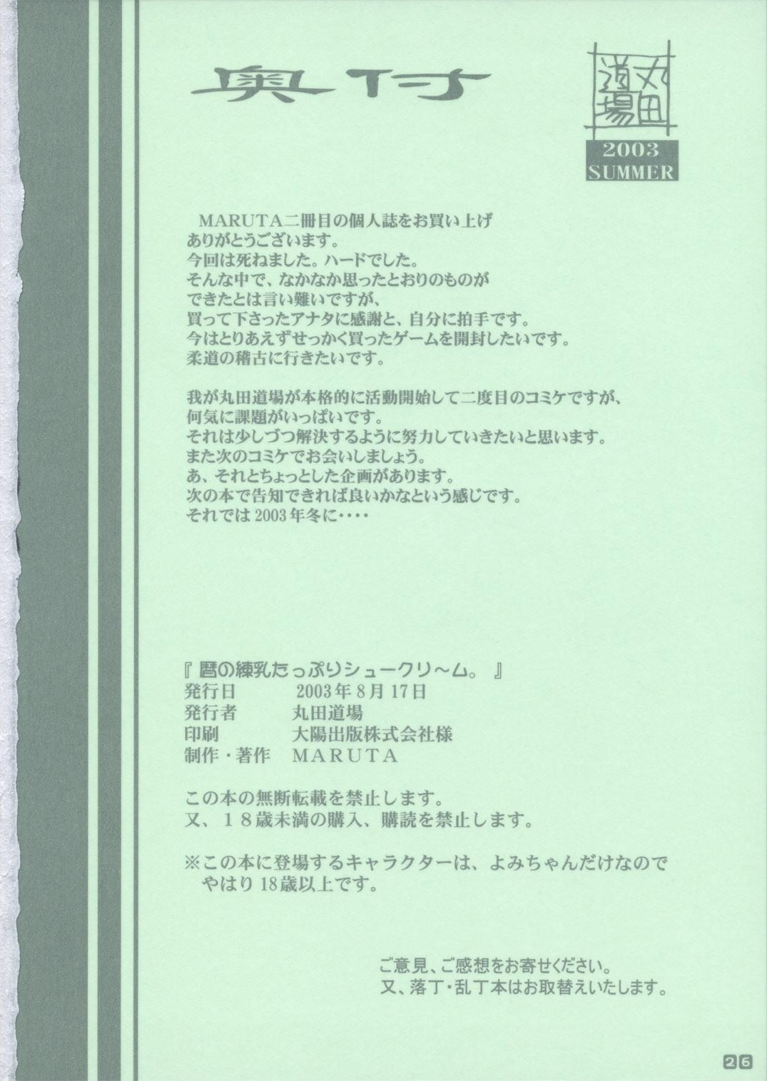 (C64) [MARUTA-DOJO (MARUTA)] Koyomi no Ren-nyu Tappuri Syu-Kuri-mu (Azumanga-Daioh) 26