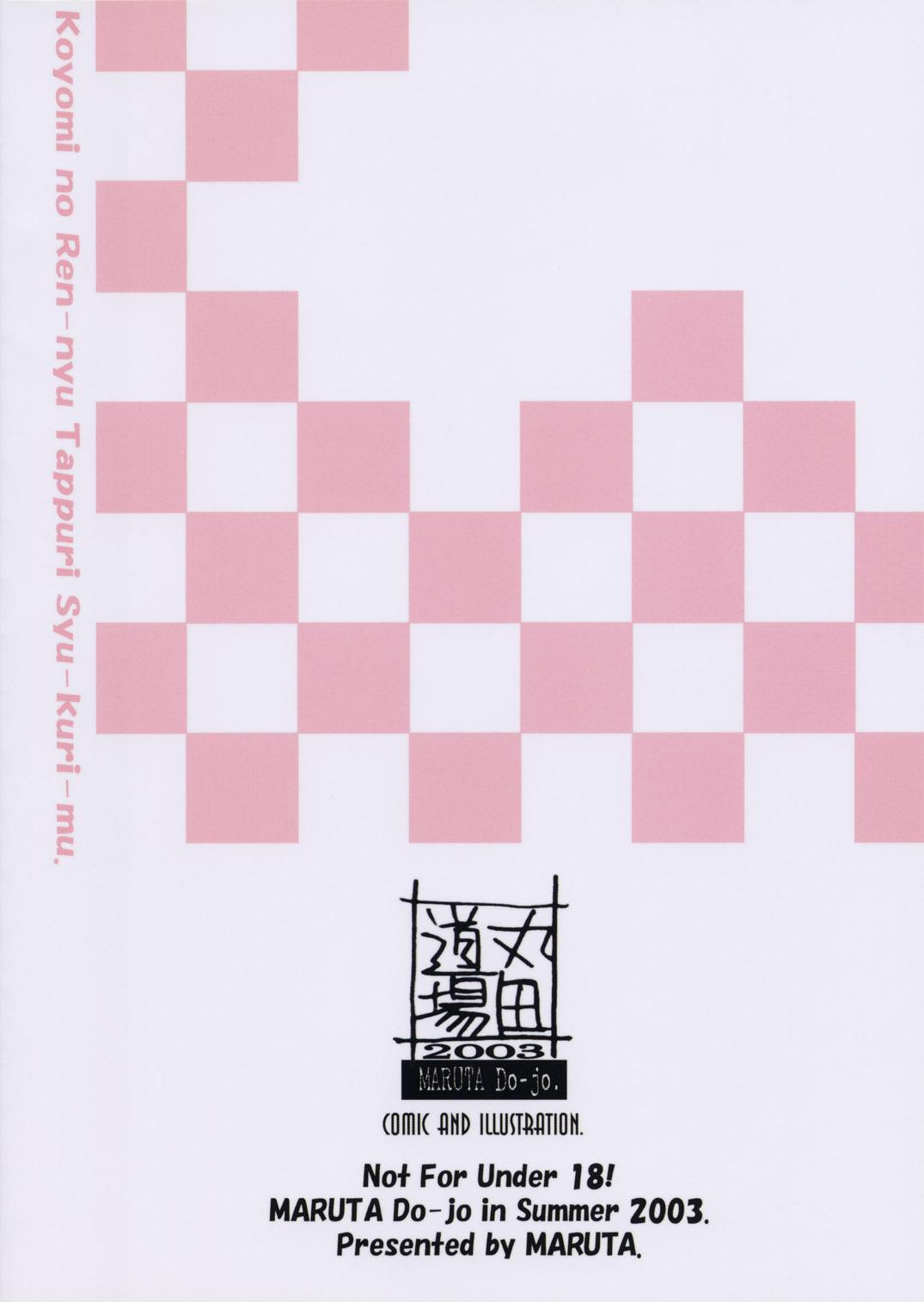 (C64) [MARUTA-DOJO (MARUTA)] Koyomi no Ren-nyu Tappuri Syu-Kuri-mu (Azumanga-Daioh) 27