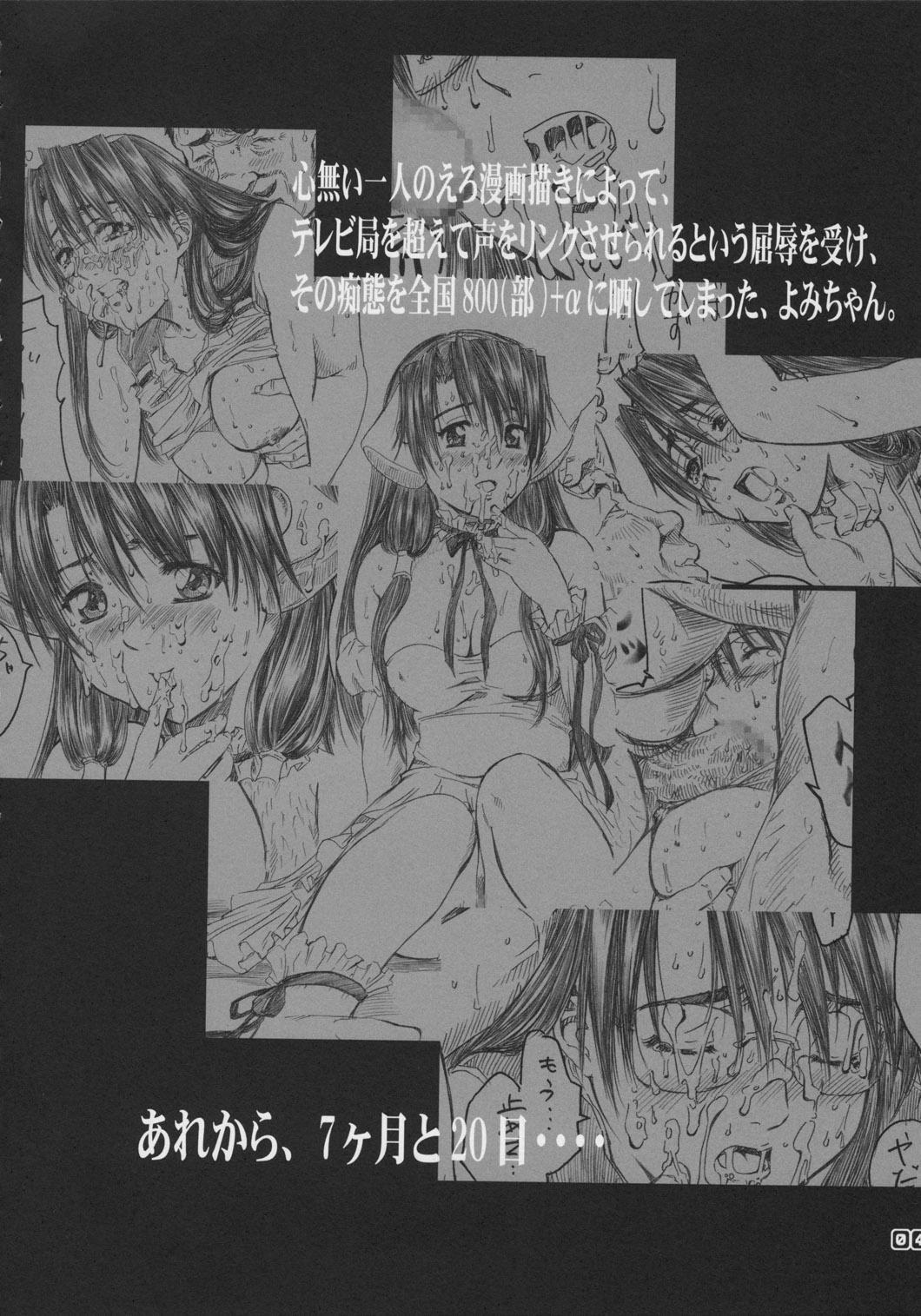 (C64) [MARUTA-DOJO (MARUTA)] Koyomi no Ren-nyu Tappuri Syu-Kuri-mu (Azumanga-Daioh) 3