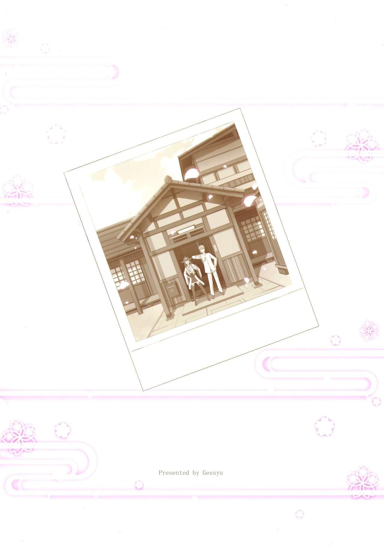 Kocchi Muite Darling!! 1