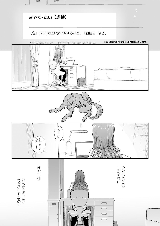 Tsugai Asobi 39