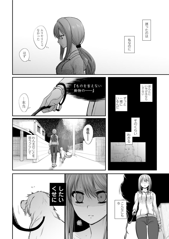 Tsugai Asobi 42
