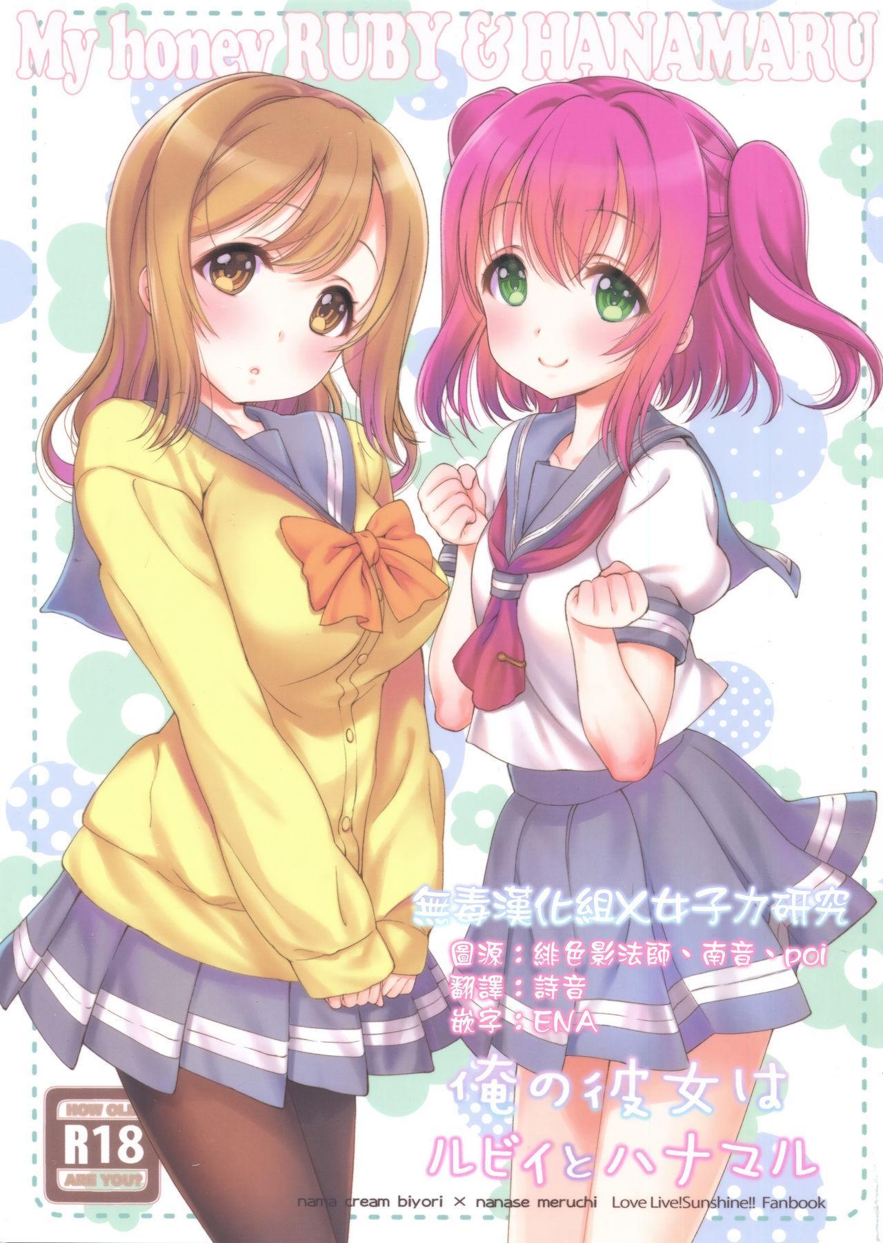 Ore no Kanojo wa Ruby to Hanamaru 0
