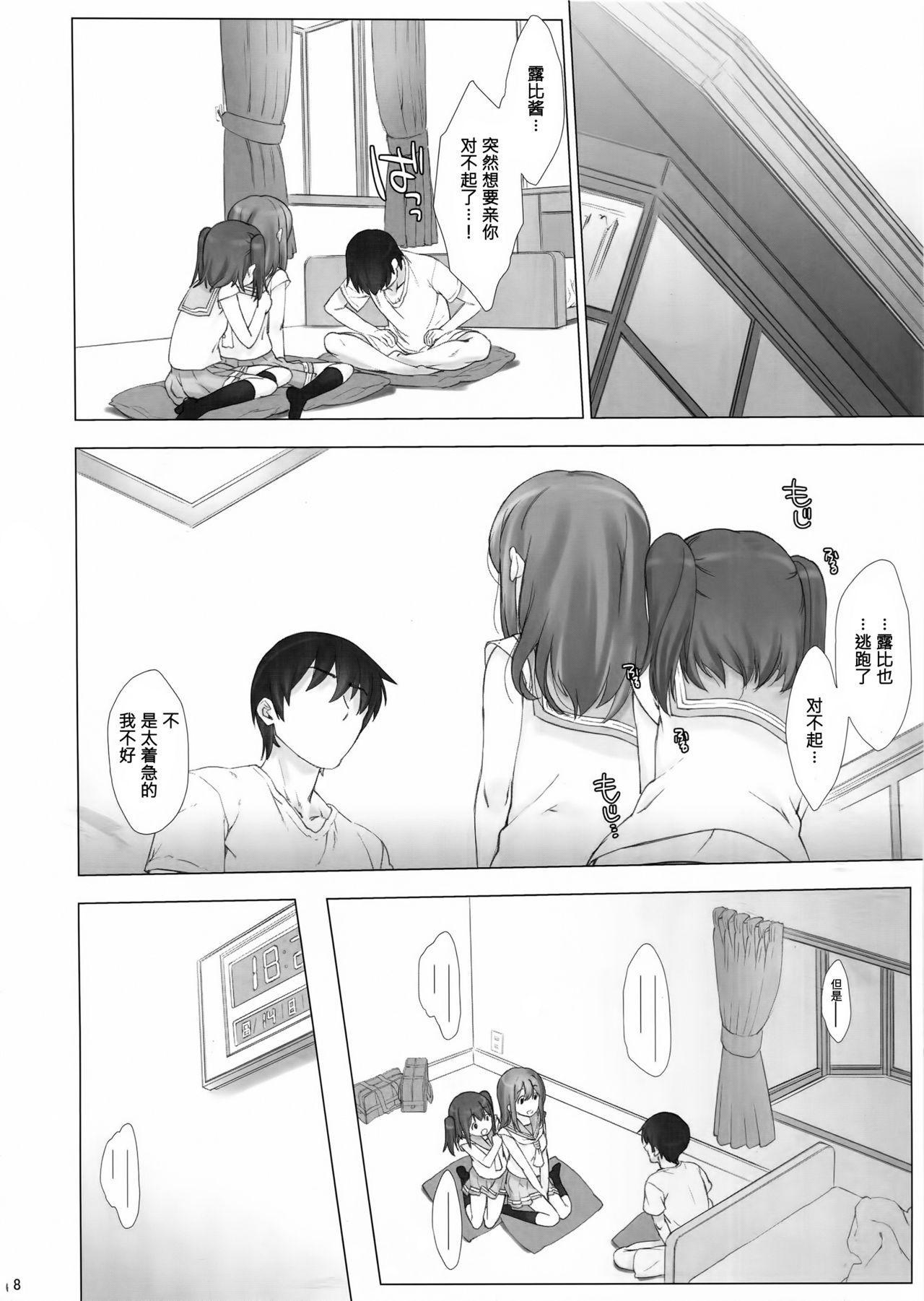 Ore no Kanojo wa Ruby to Hanamaru 9