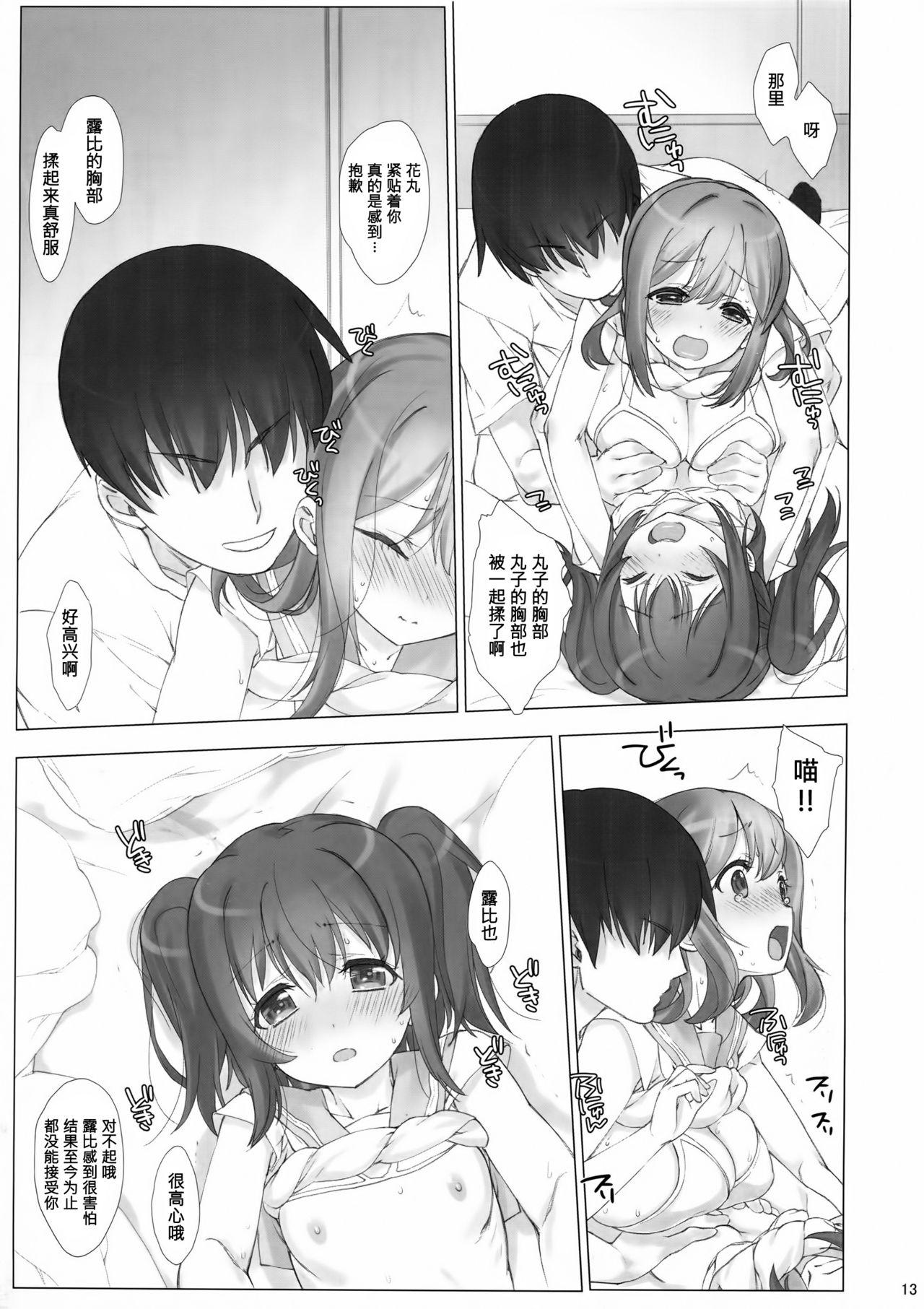 Ore no Kanojo wa Ruby to Hanamaru 12
