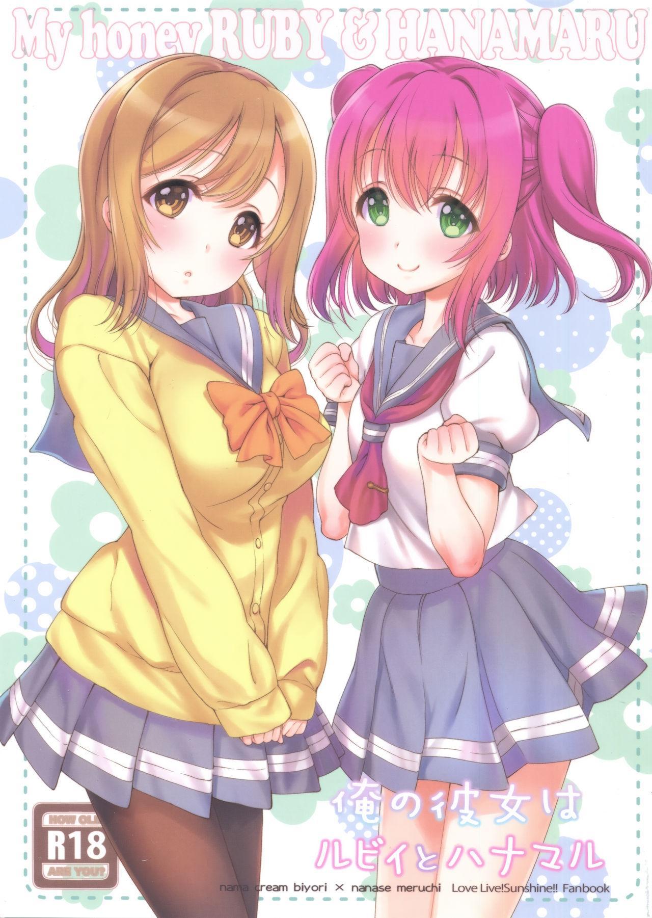 Ore no Kanojo wa Ruby to Hanamaru 1