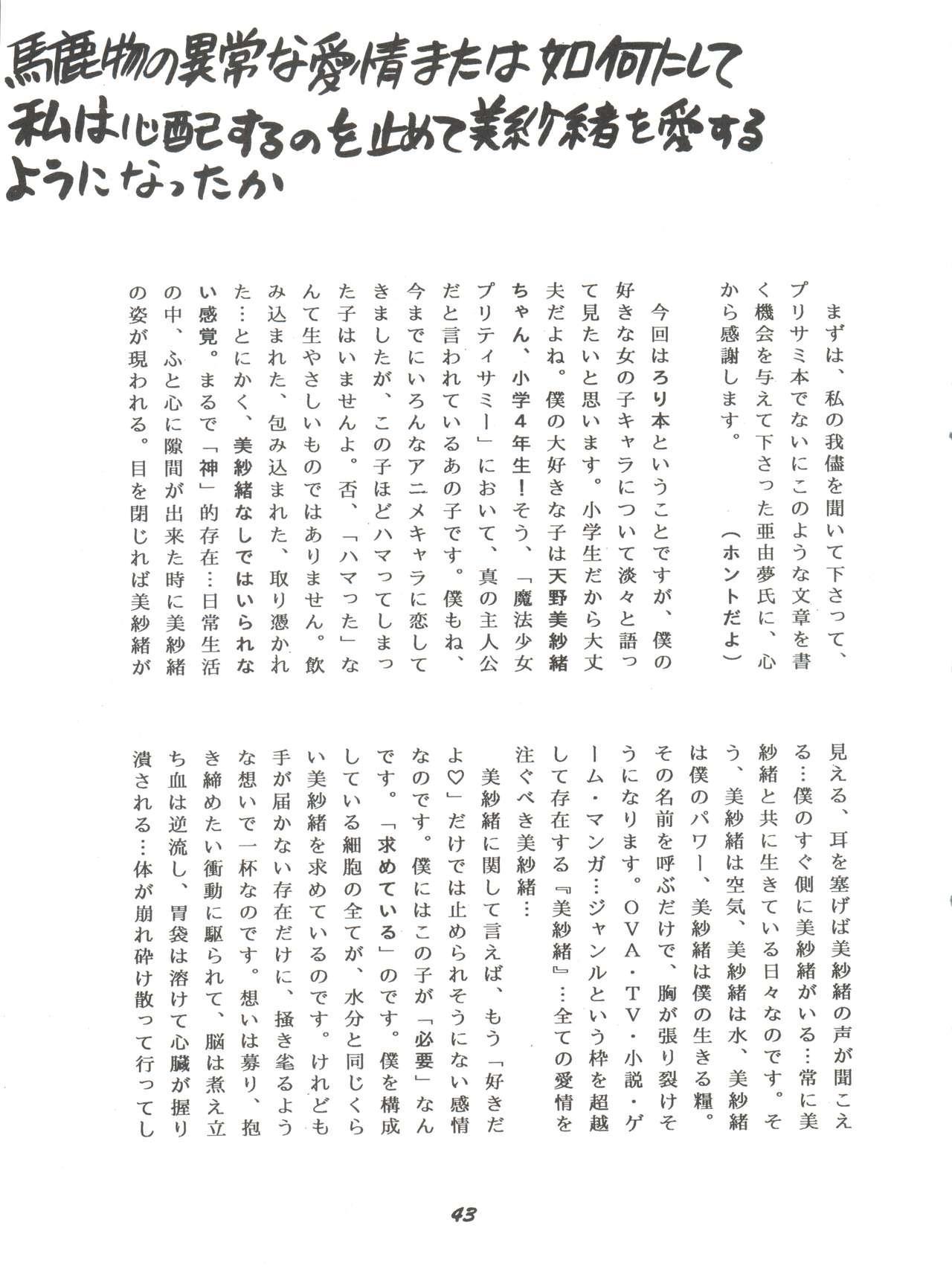 Hana no Han 41