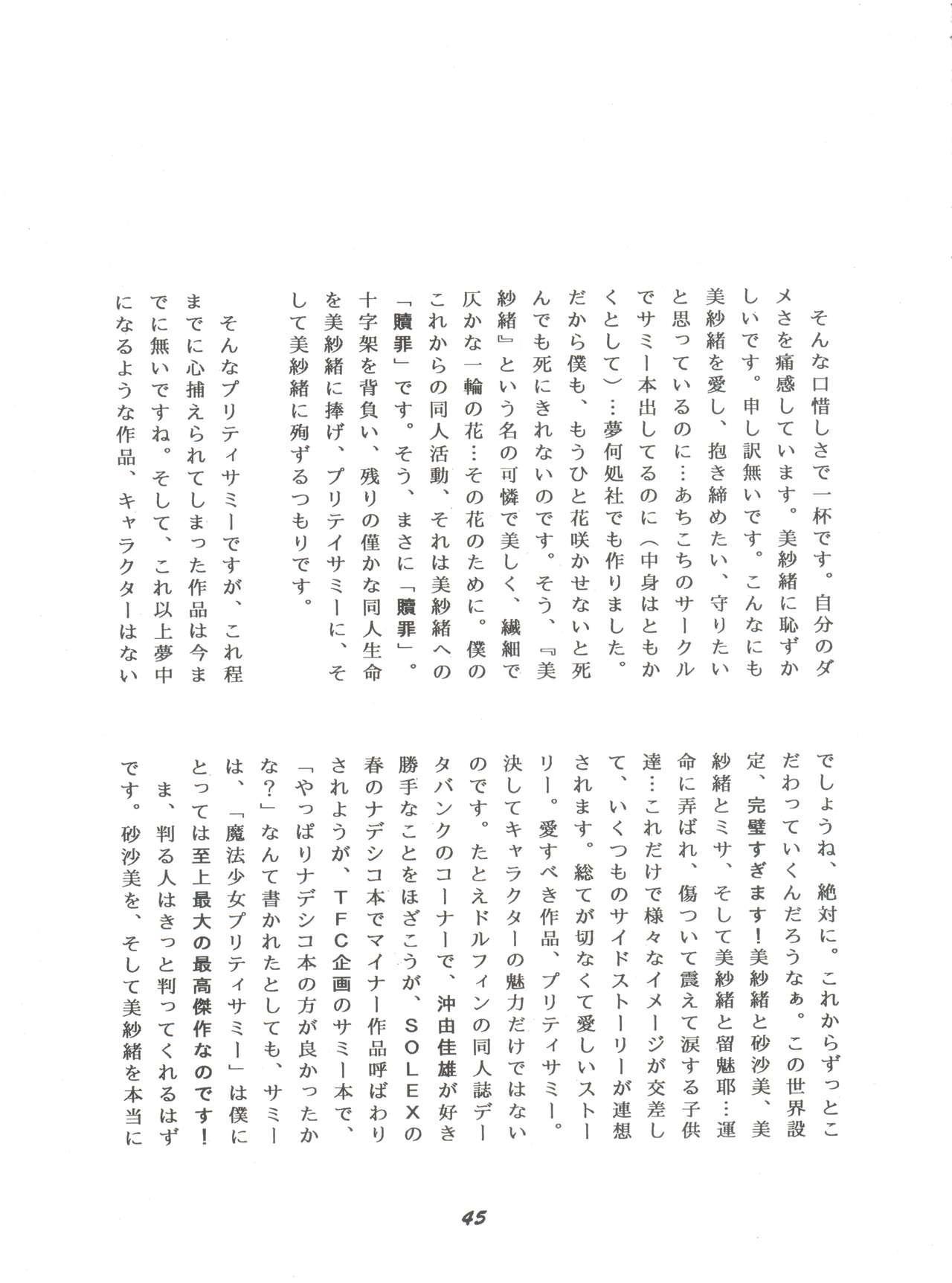 Hana no Han 43
