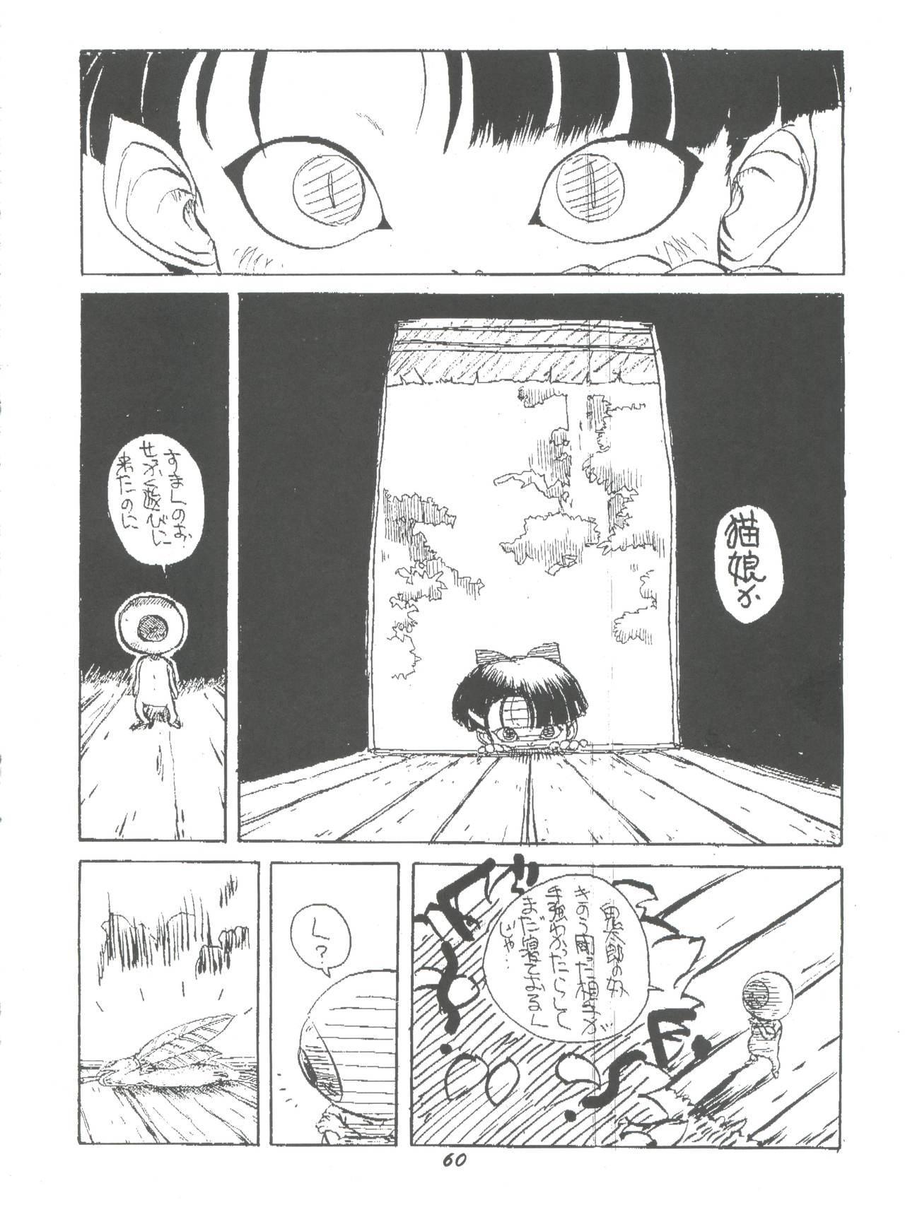 Hana no Han 58