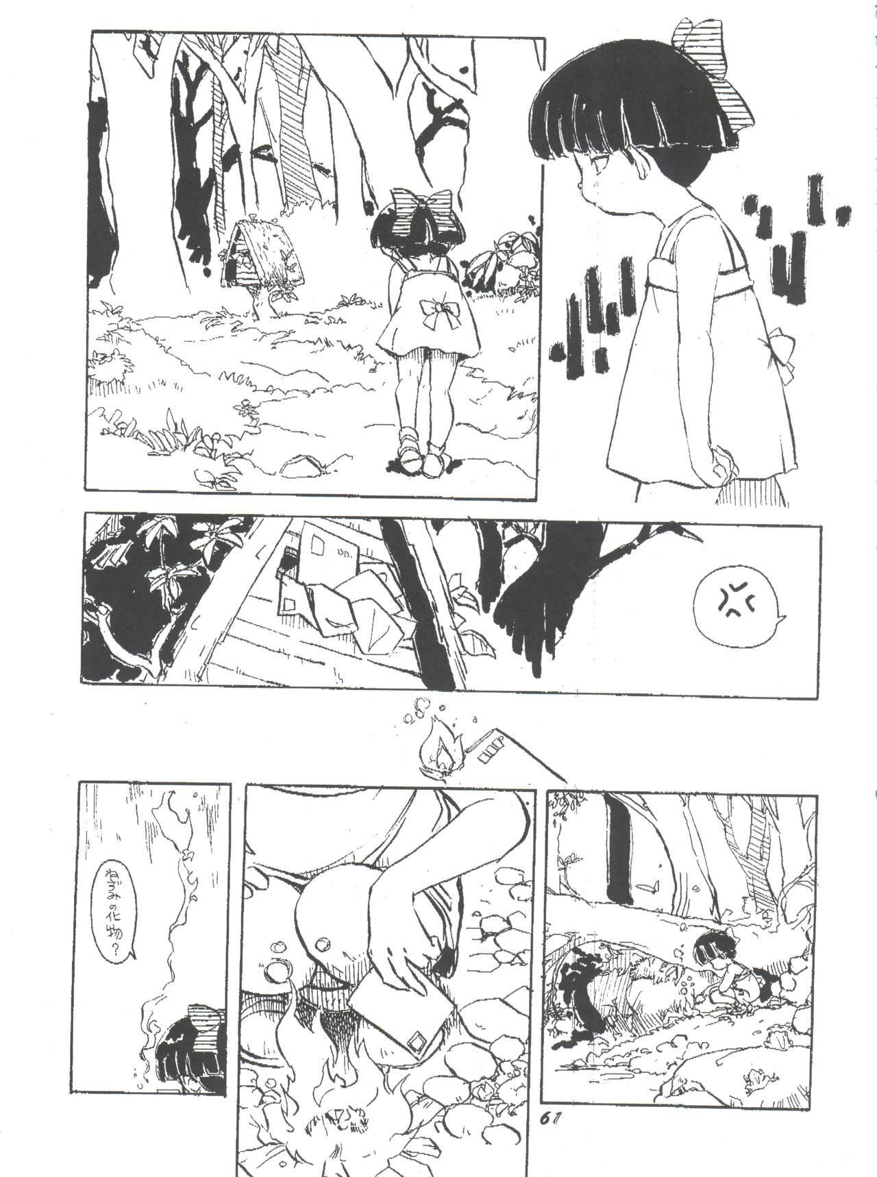 Hana no Han 59