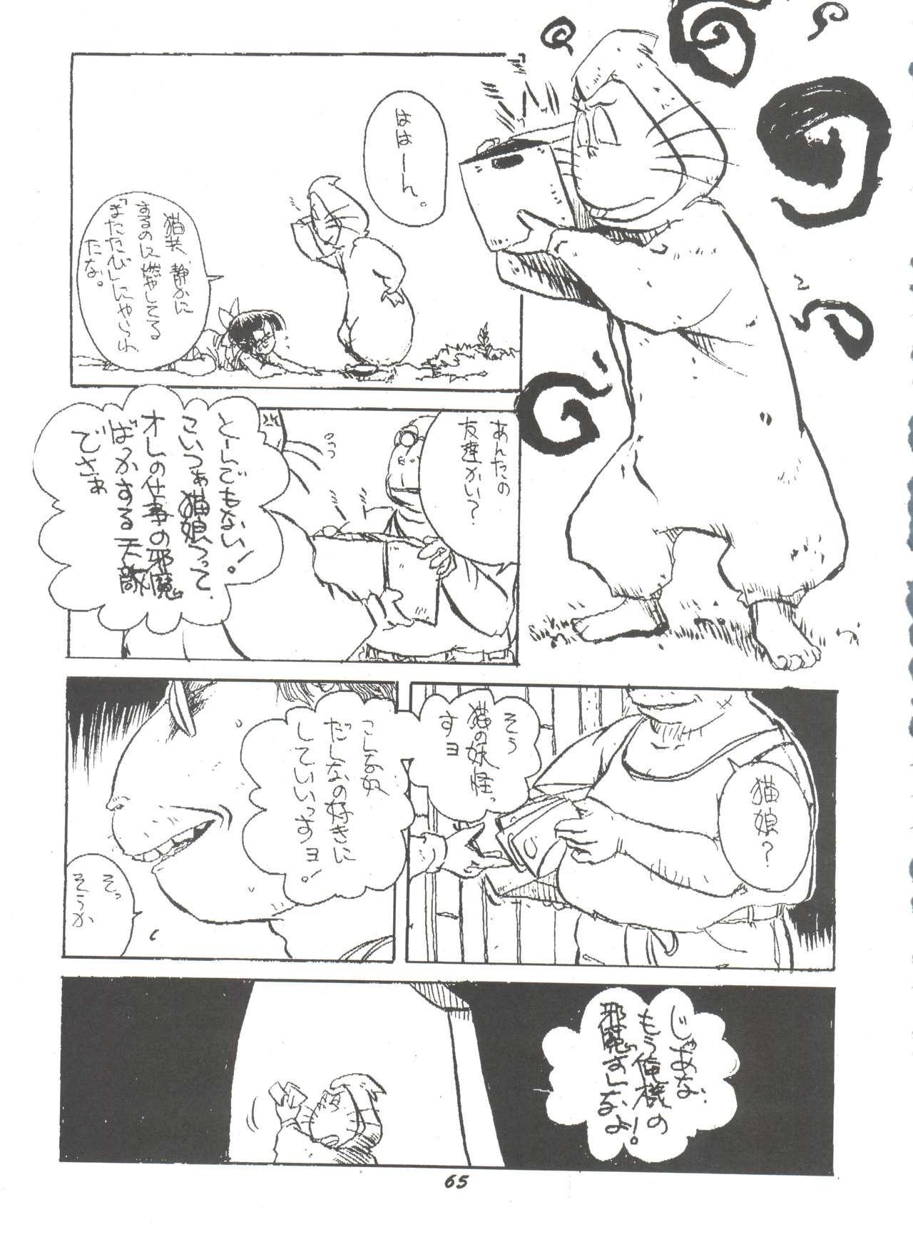 Hana no Han 63