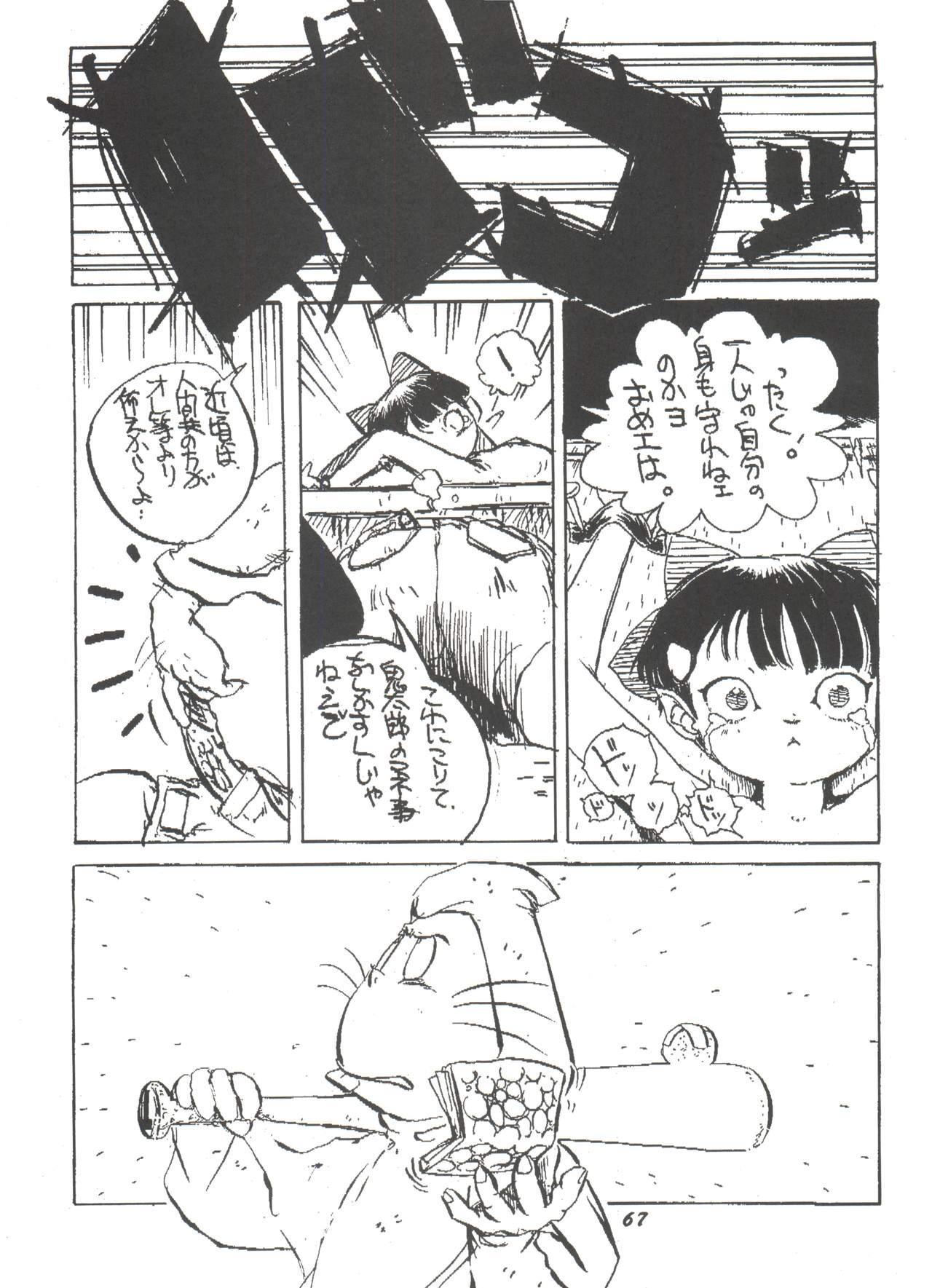 Hana no Han 65
