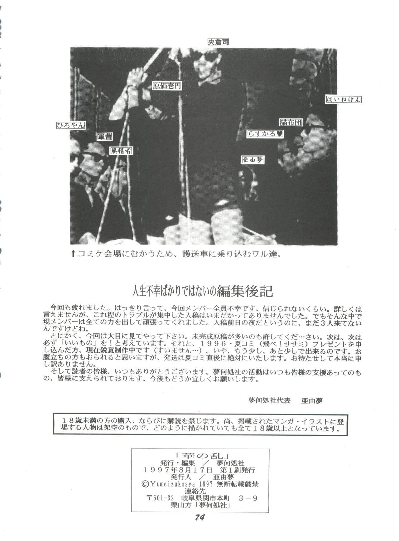 Hana no Han 71