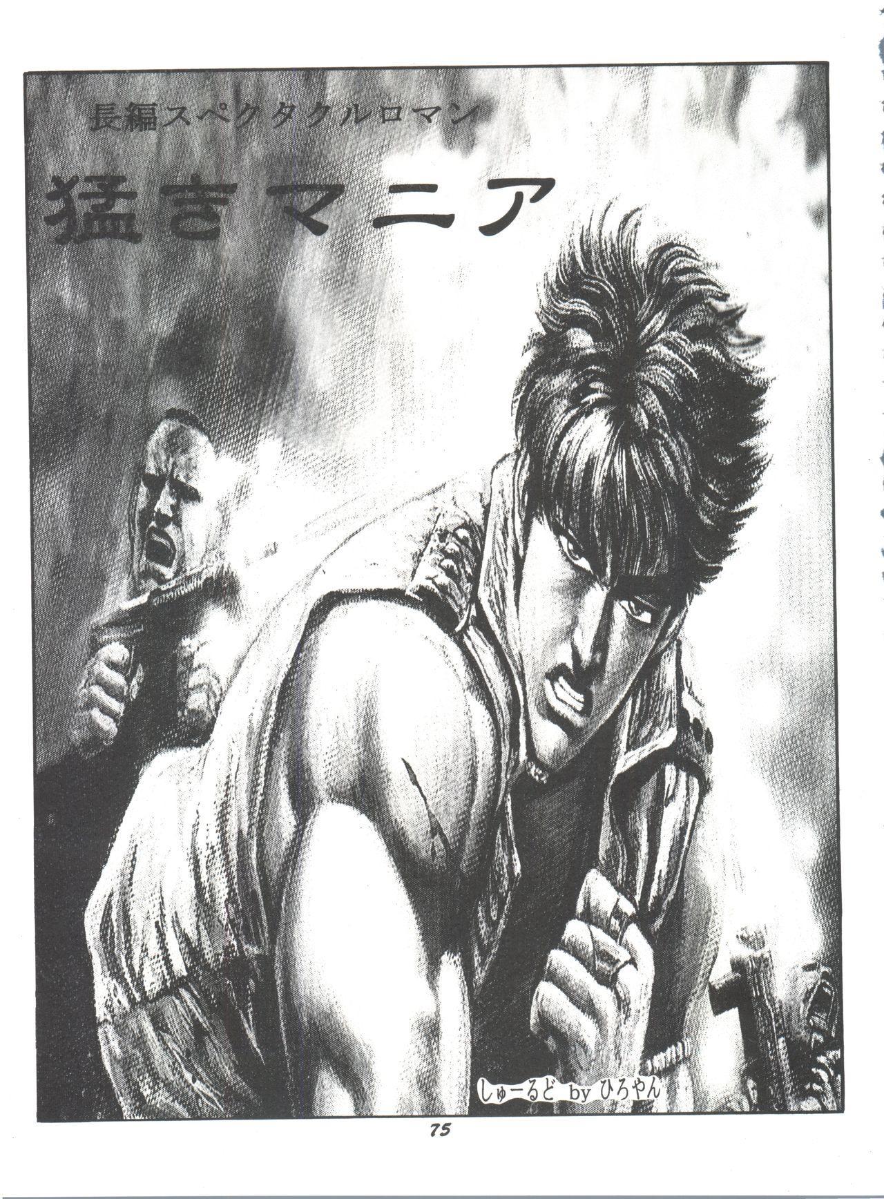 Hana no Han 72