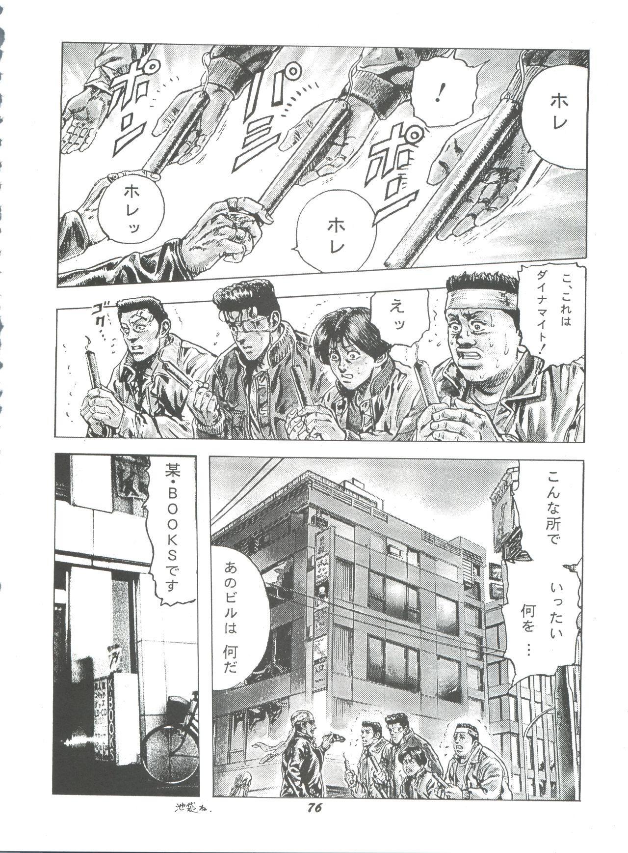 Hana no Han 73