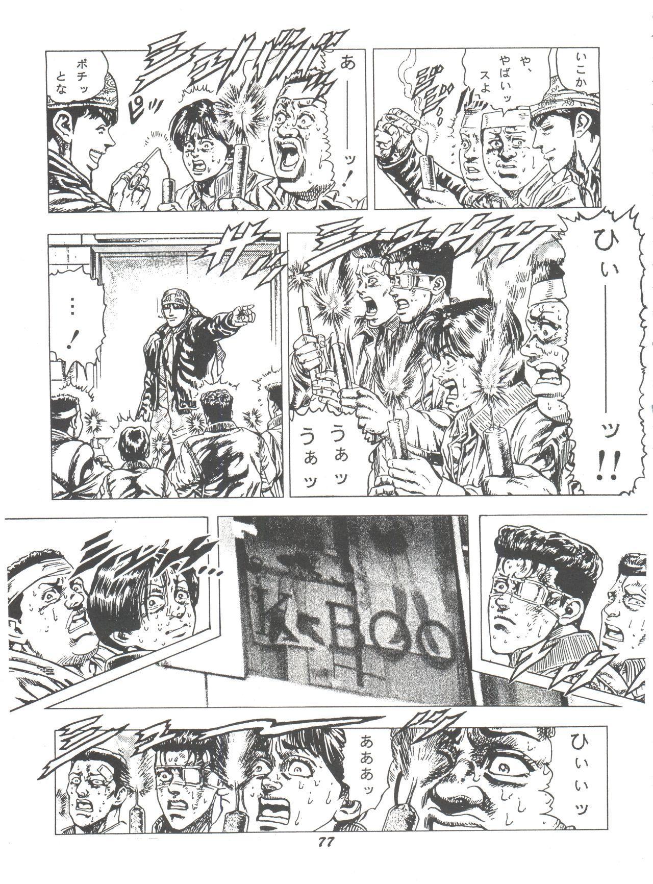 Hana no Han 74