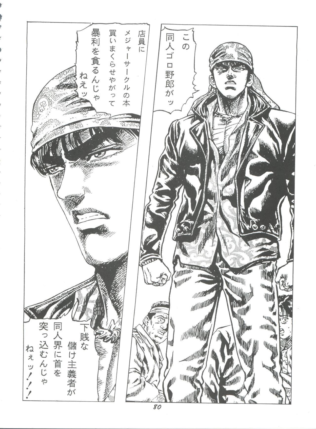Hana no Han 77