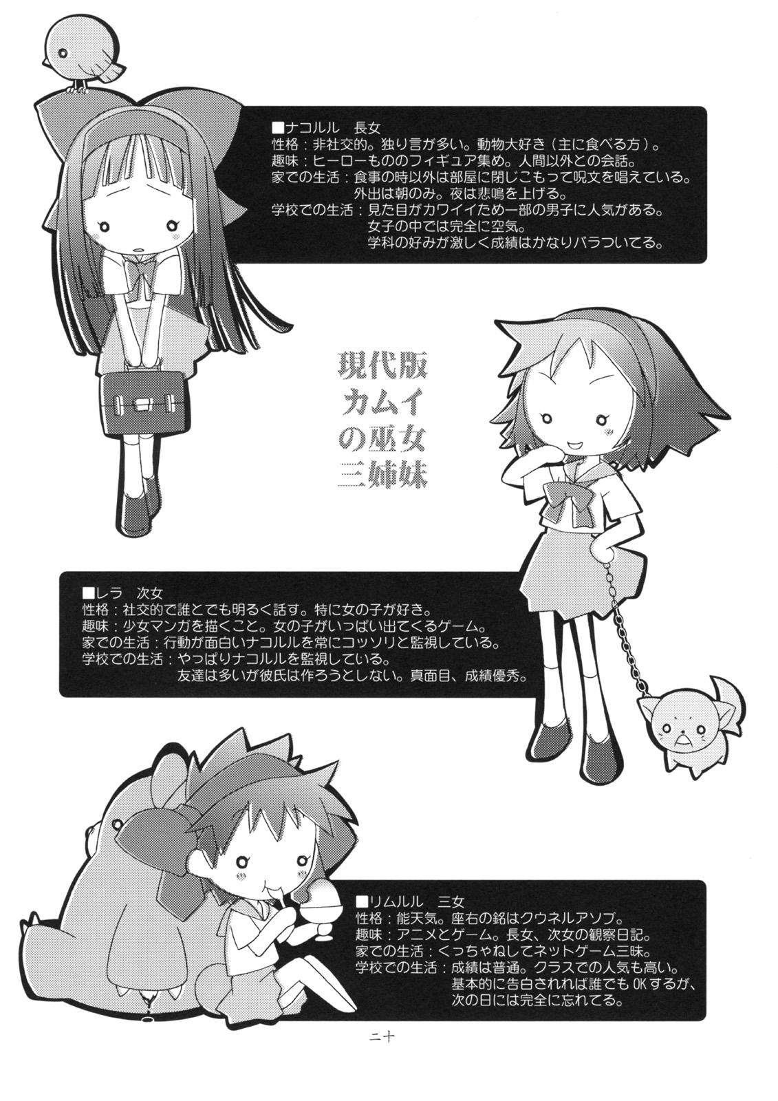 Mizu Hana 20