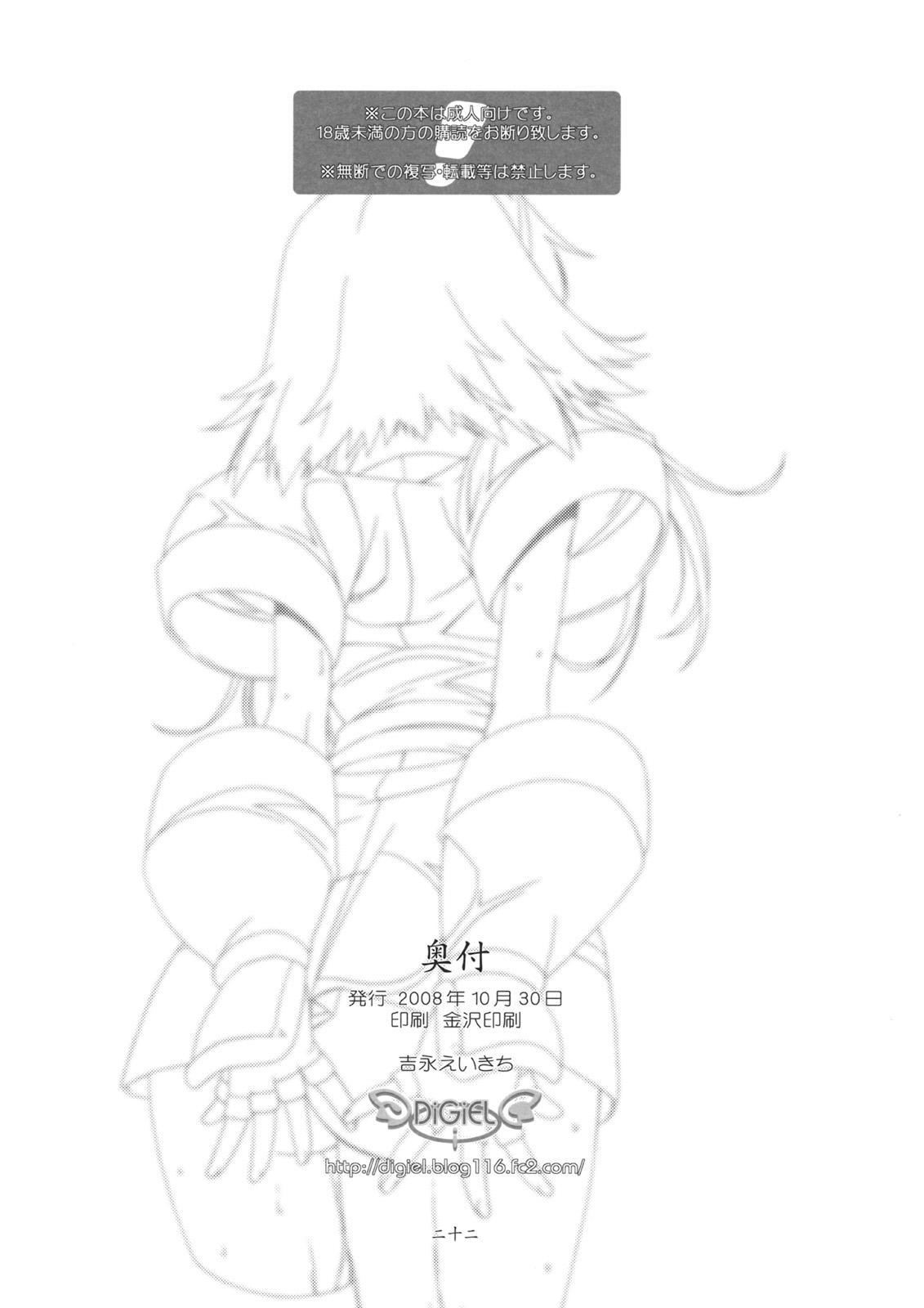 Mizu Hana 22