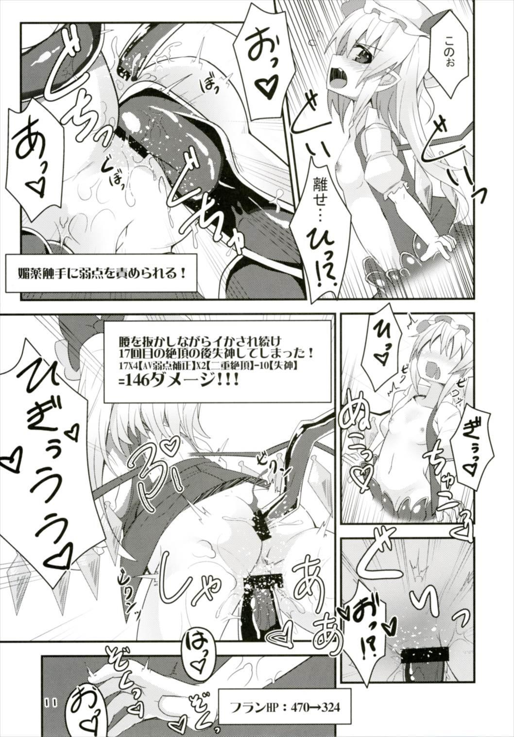 Flan-chan no Ero Trap Dungeon HARDCORE TAIL 9