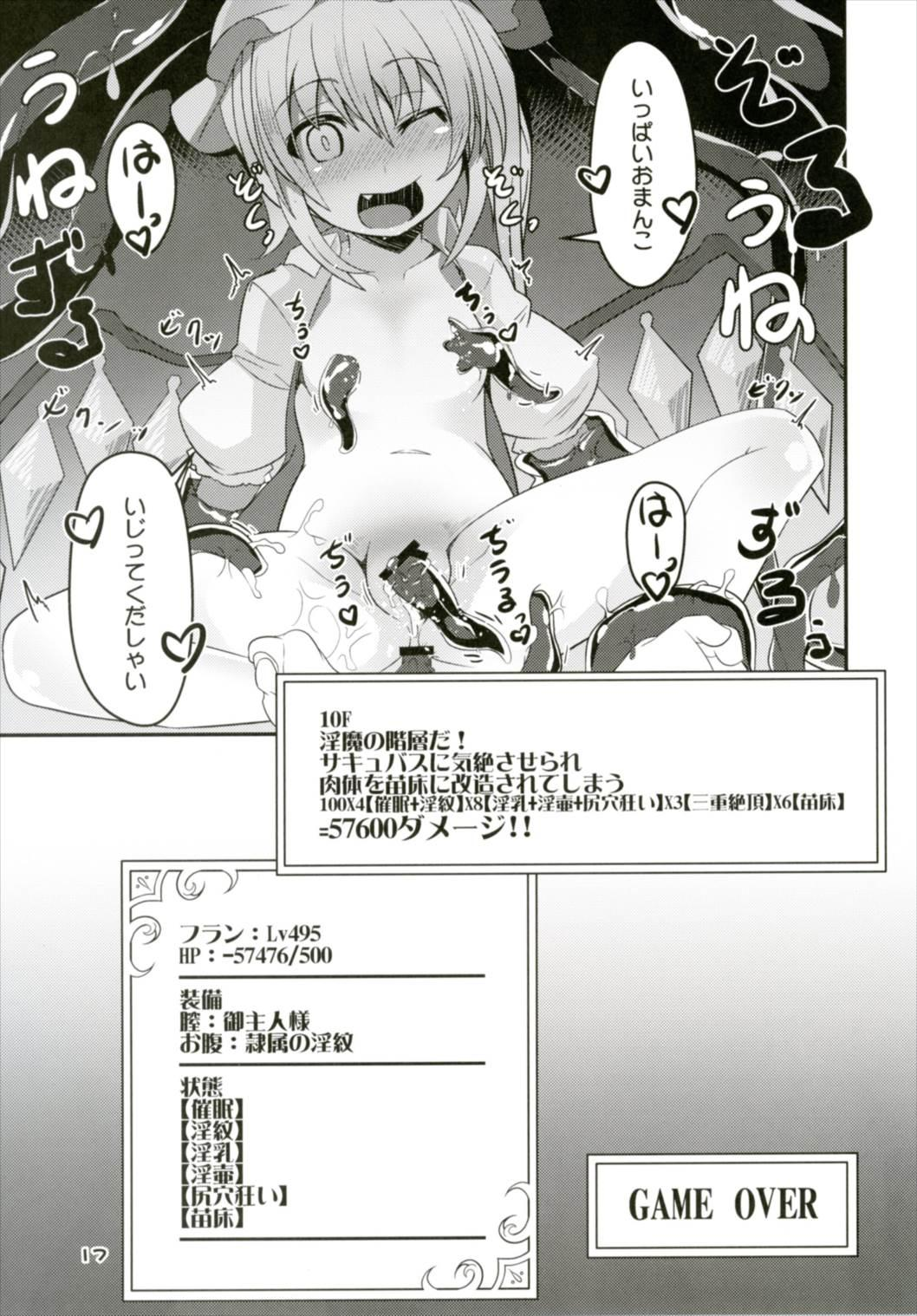 Flan-chan no Ero Trap Dungeon HARDCORE TAIL 15