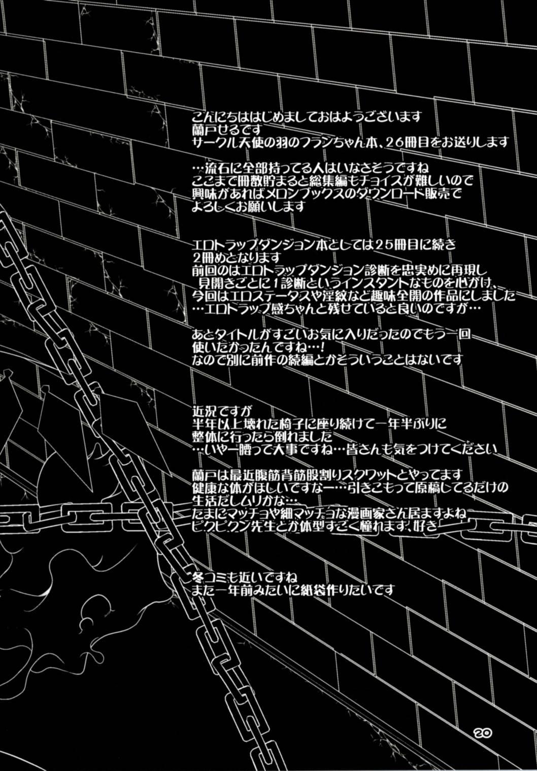 Flan-chan no Ero Trap Dungeon HARDCORE TAIL 18