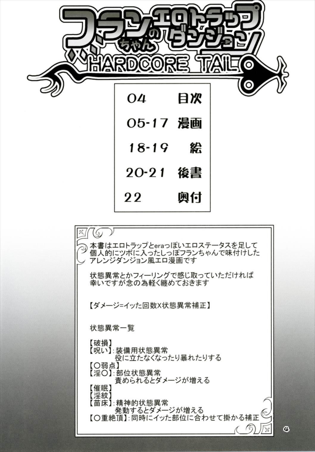 Flan-chan no Ero Trap Dungeon HARDCORE TAIL 2