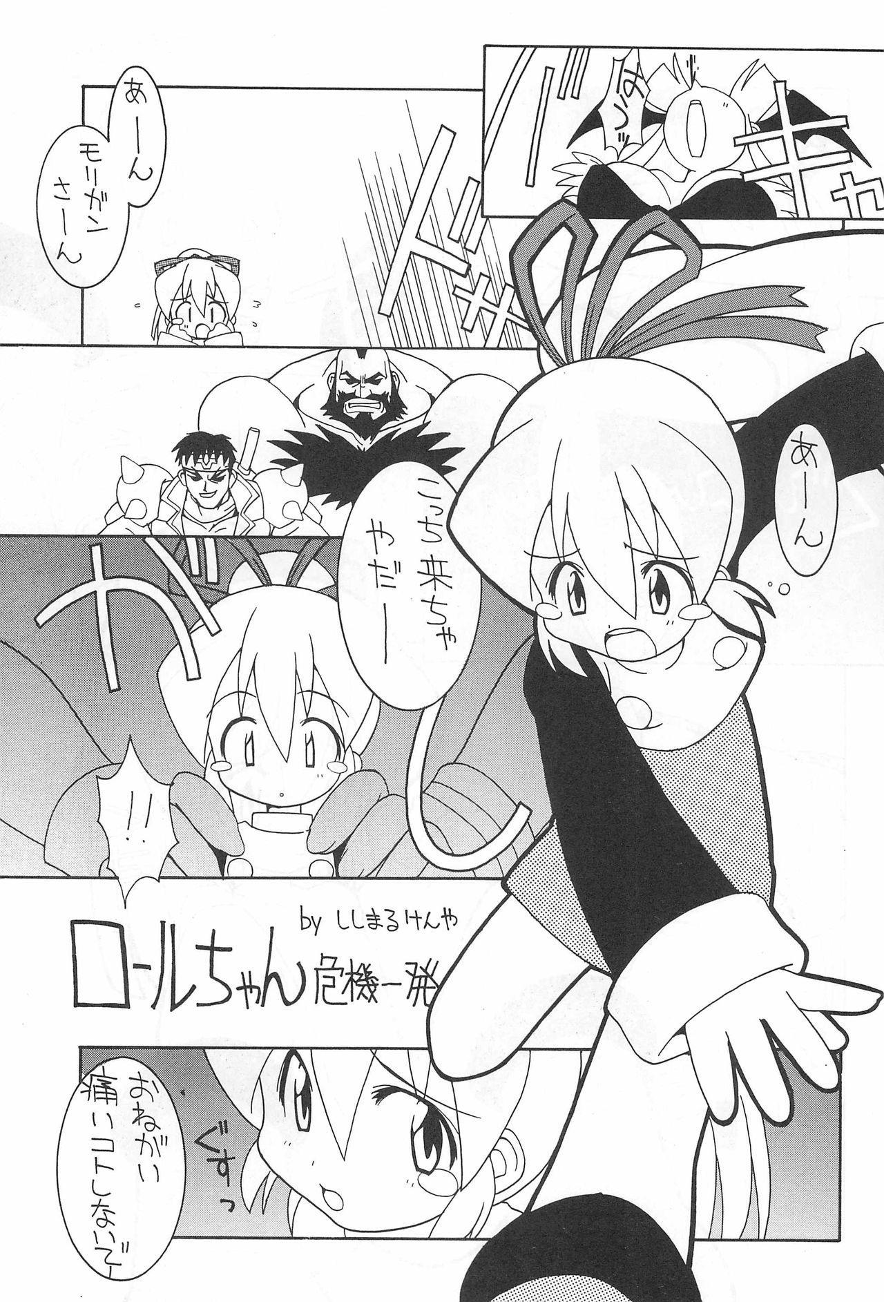 Soko da! Ninpou Youjitaikei no Jutsu EX 14