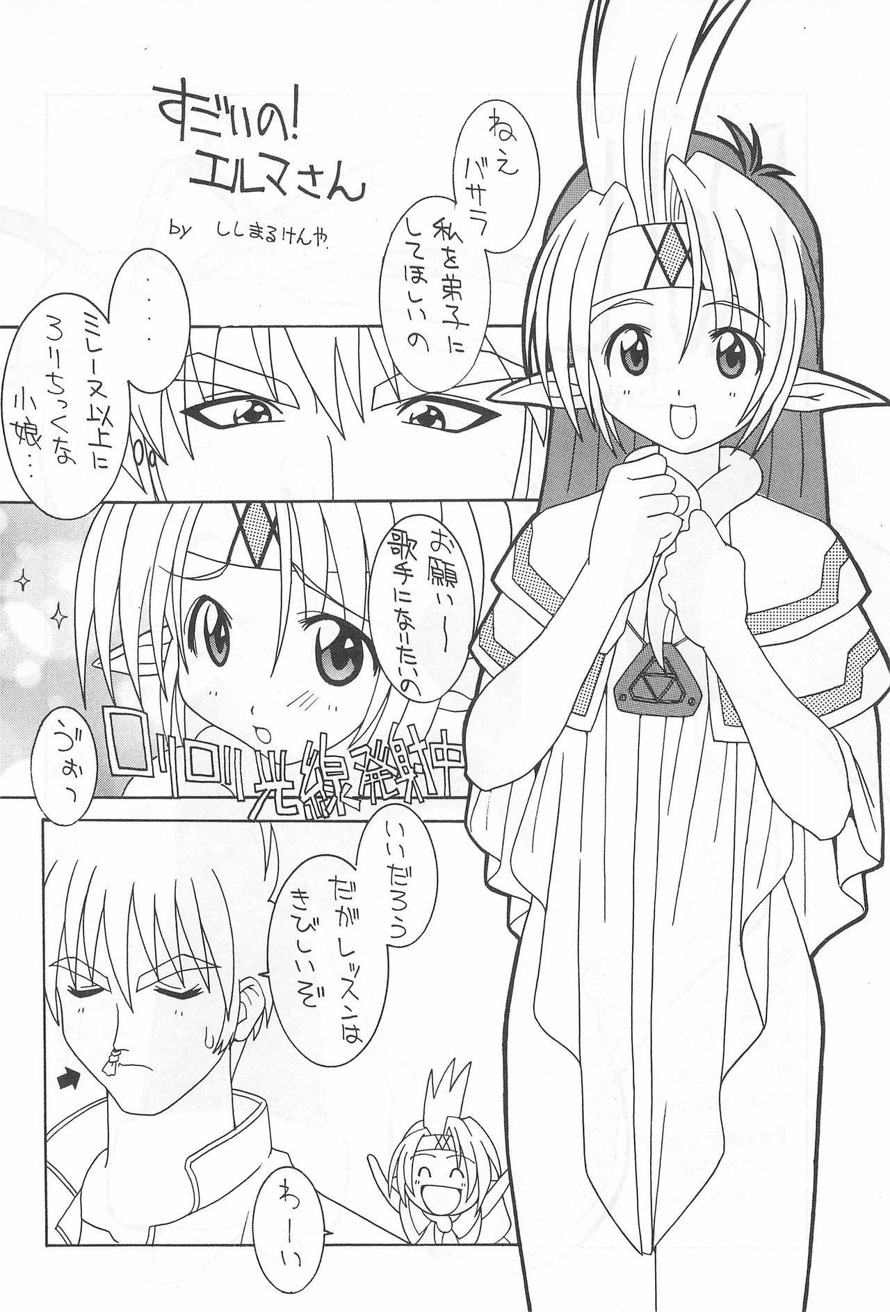 Soko da! Ninpou Youjitaikei no Jutsu EX 19
