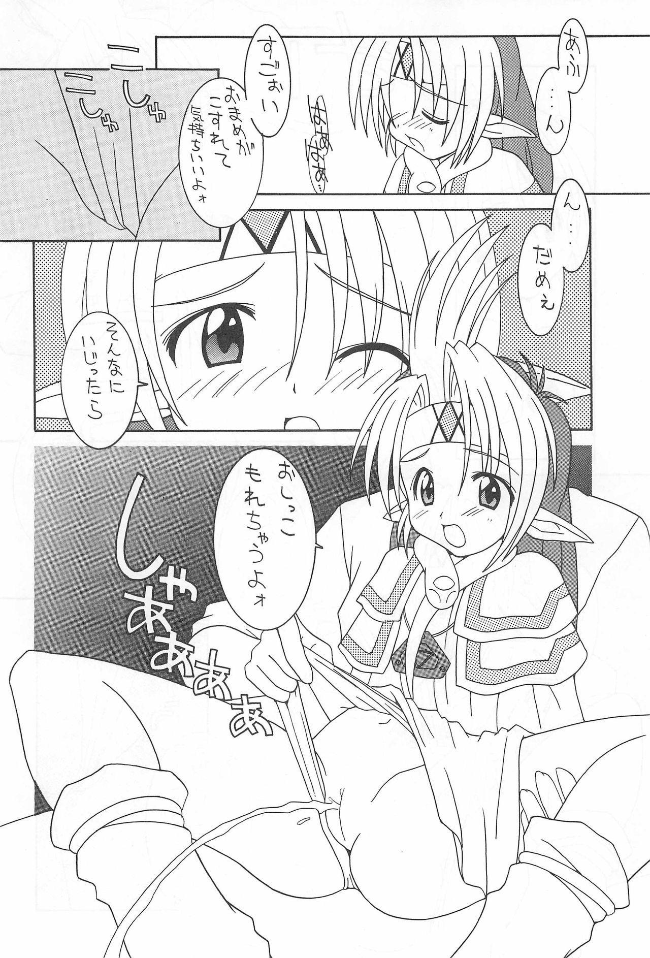 Soko da! Ninpou Youjitaikei no Jutsu EX 21