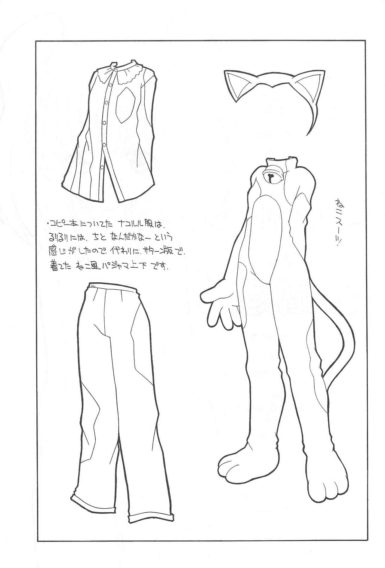Soko da! Ninpou Youjitaikei no Jutsu EX 28