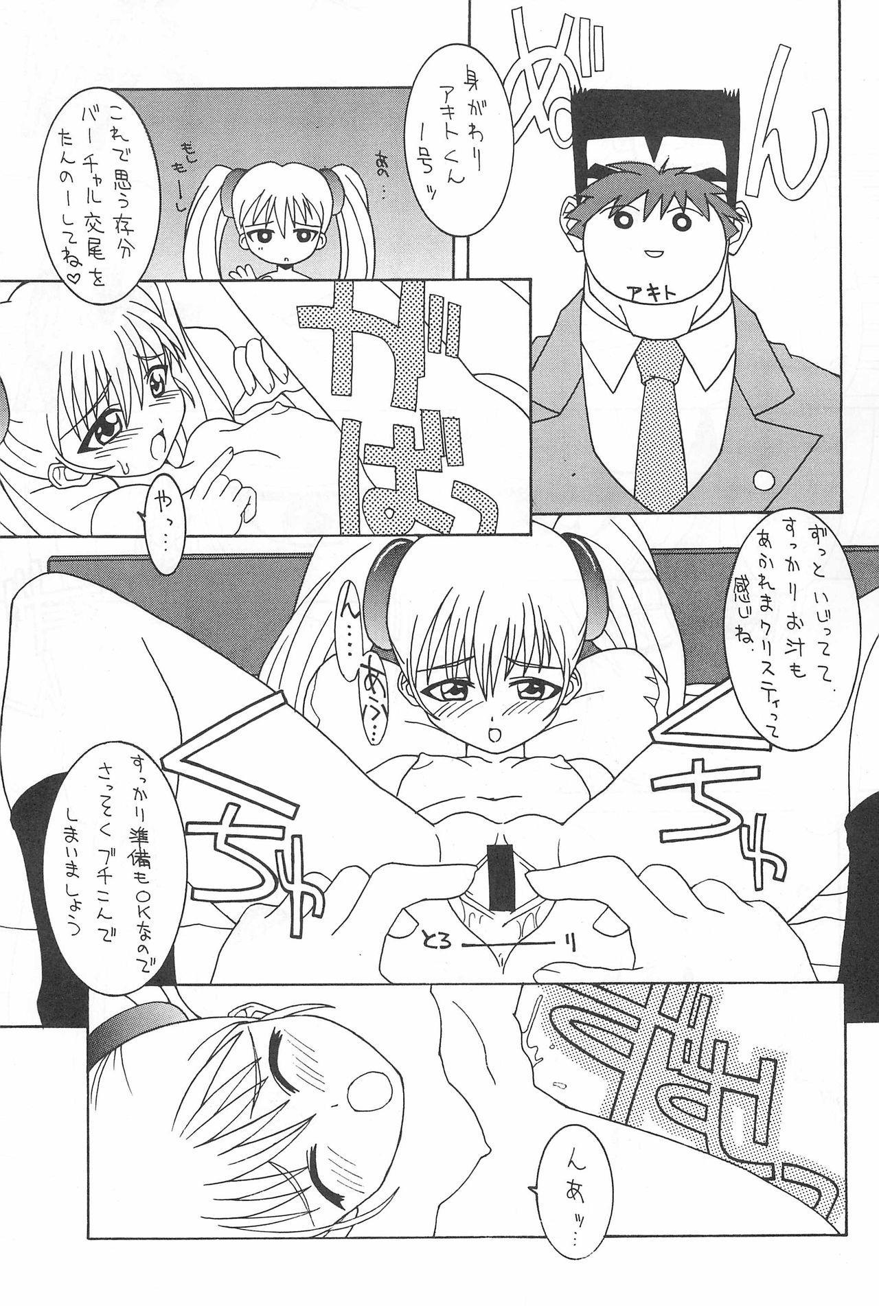 Soko da! Ninpou Youjitaikei no Jutsu EX 8